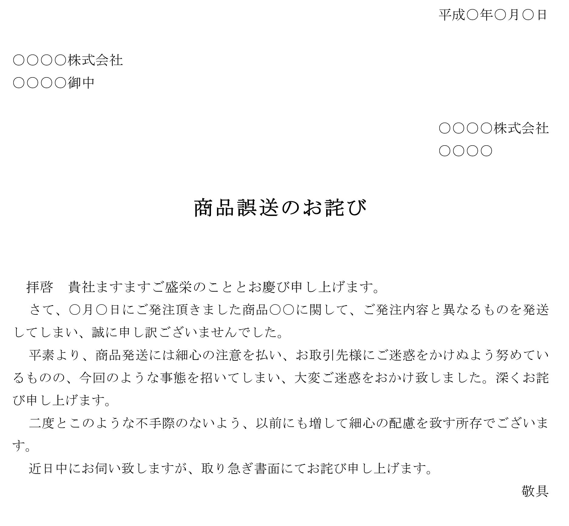 お詫び状(商品誤送)