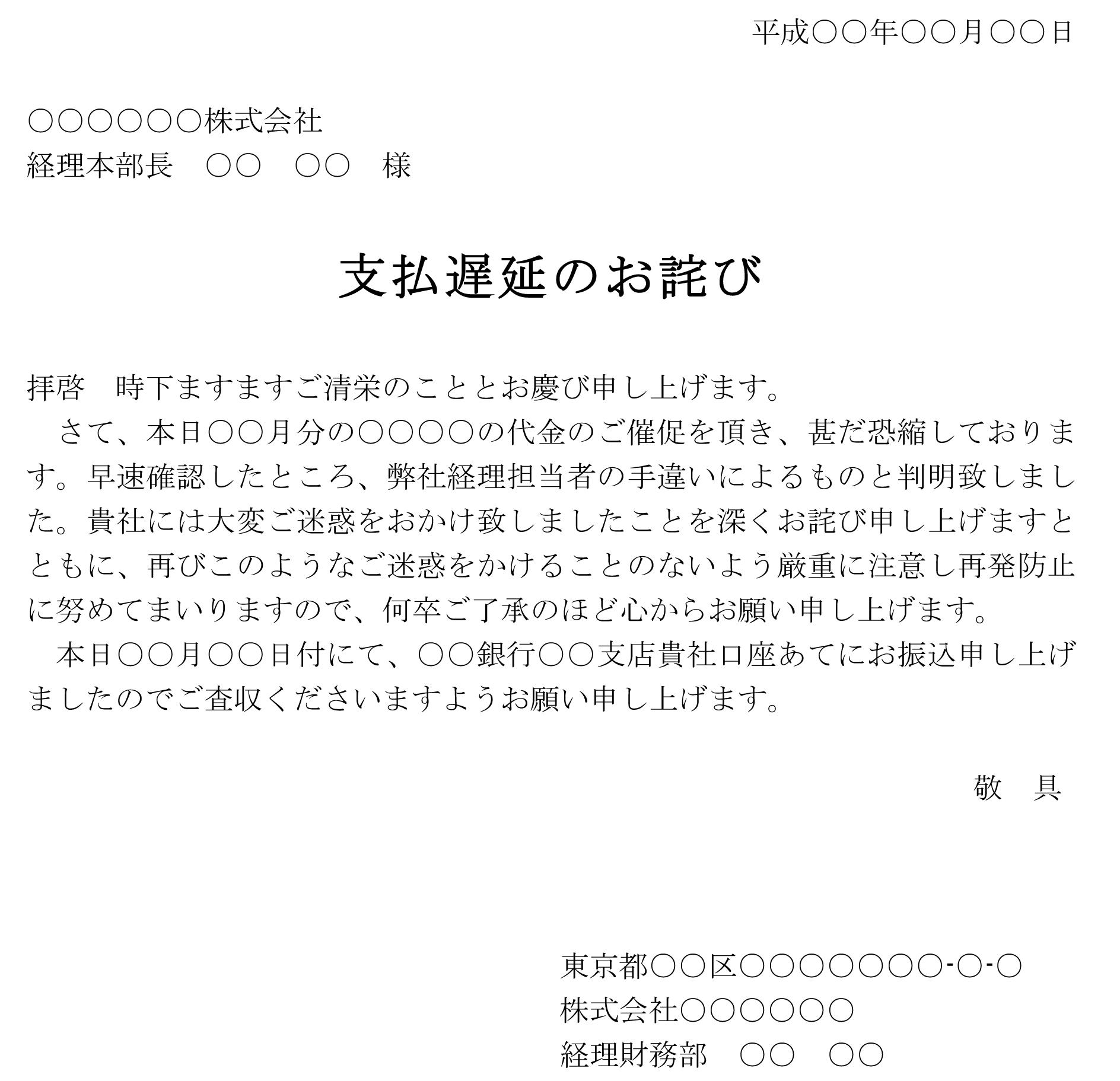 お詫び状(支払遅延)