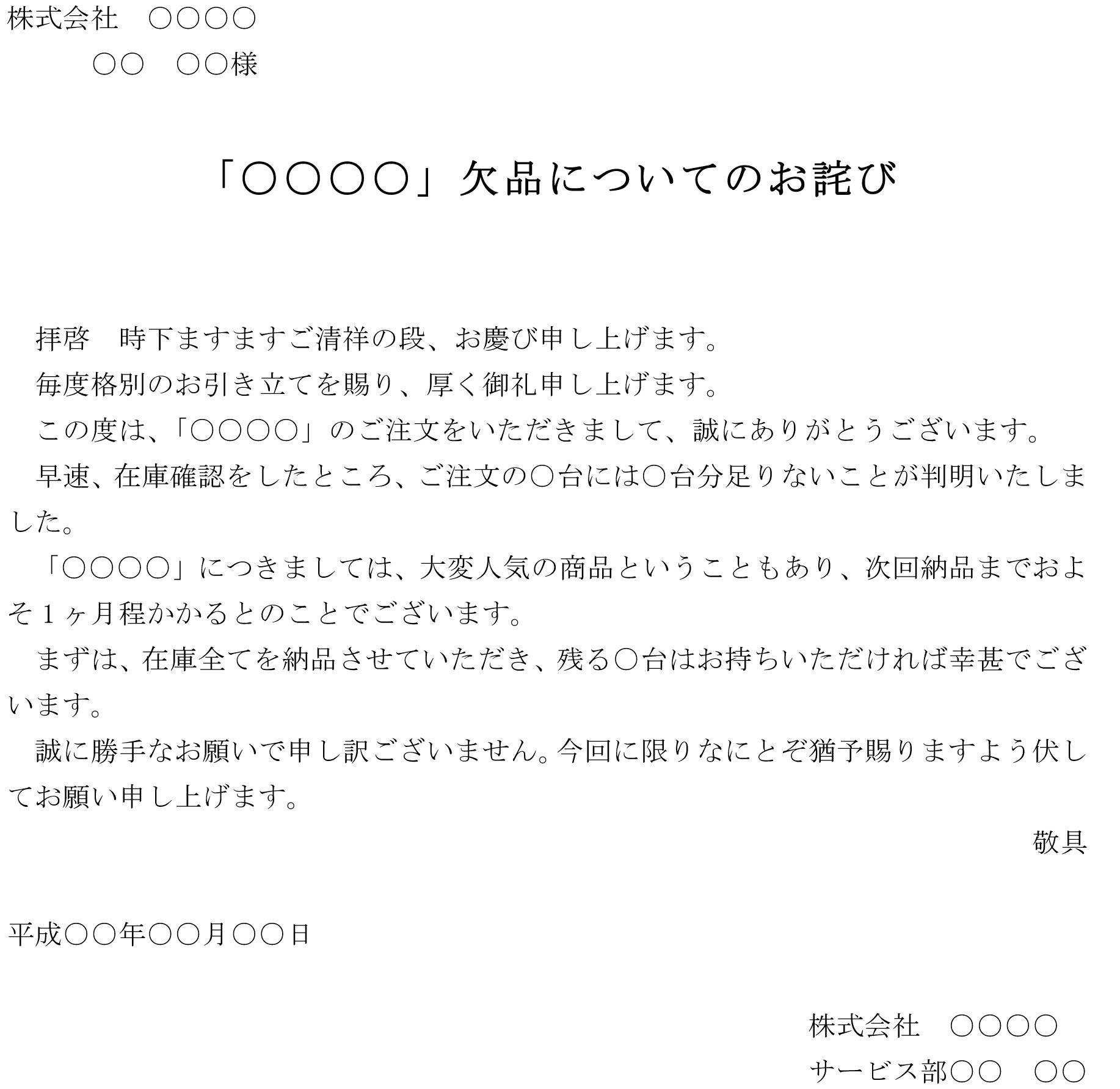 お詫び状(欠品)