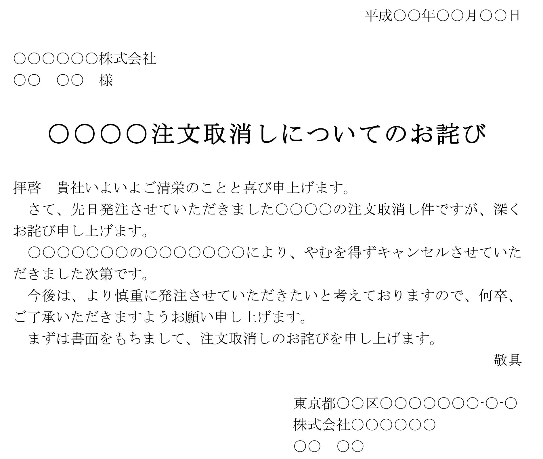 お詫び状(注文取消)