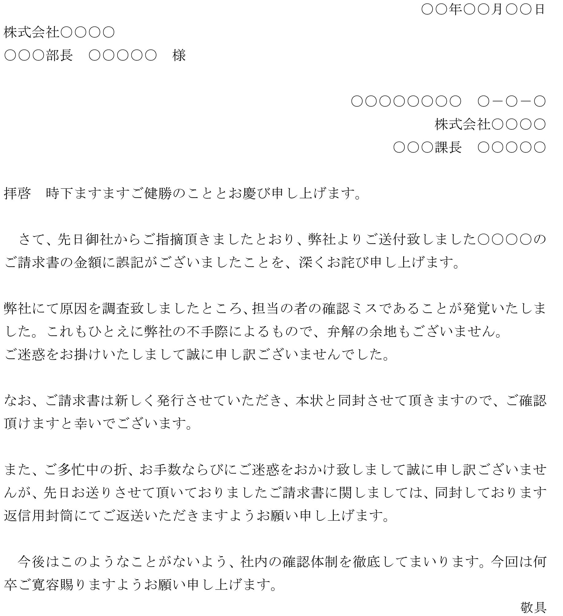お詫び状(確認ミスによる請求書誤記)