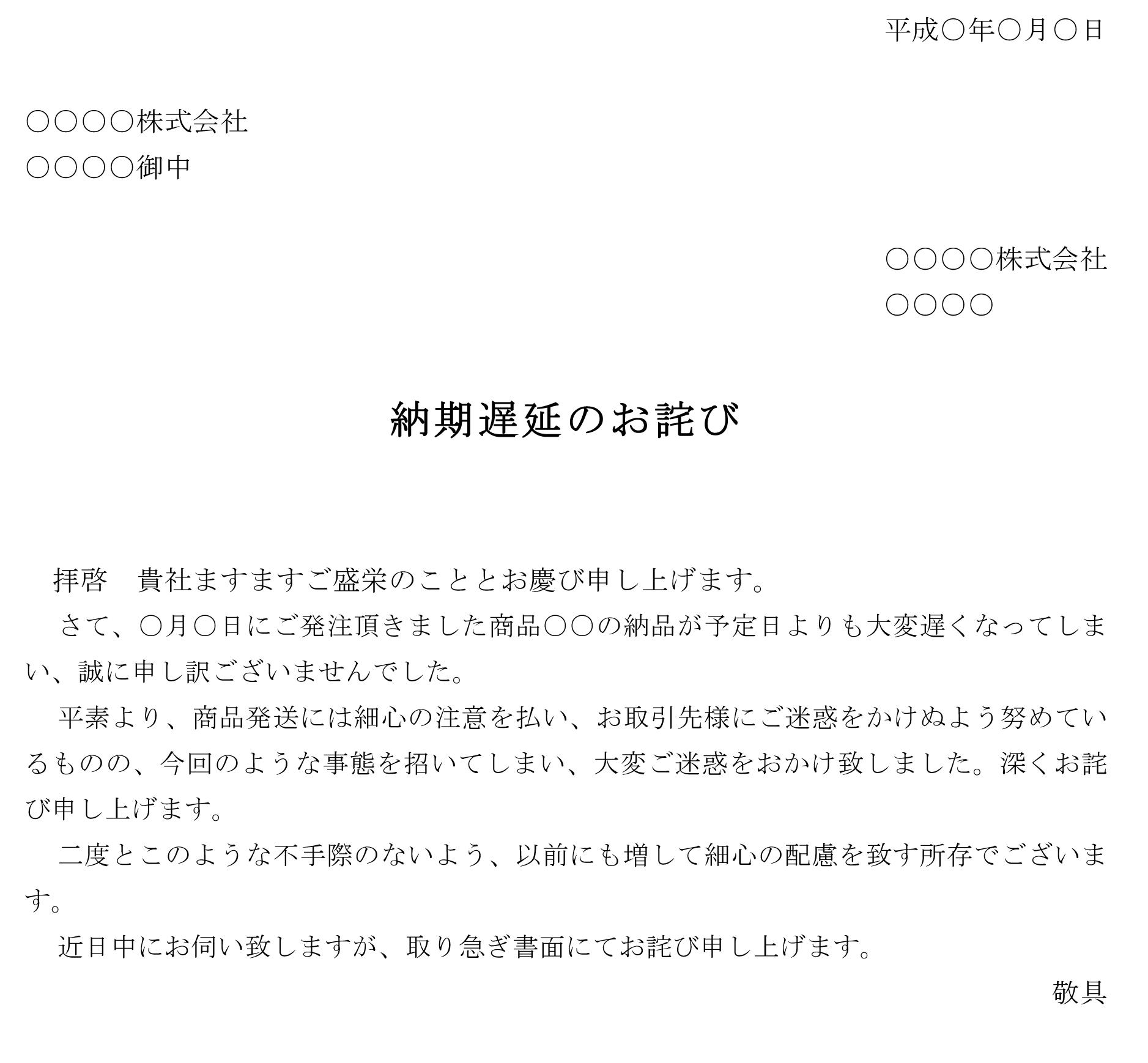 お詫び状(納期遅延)01