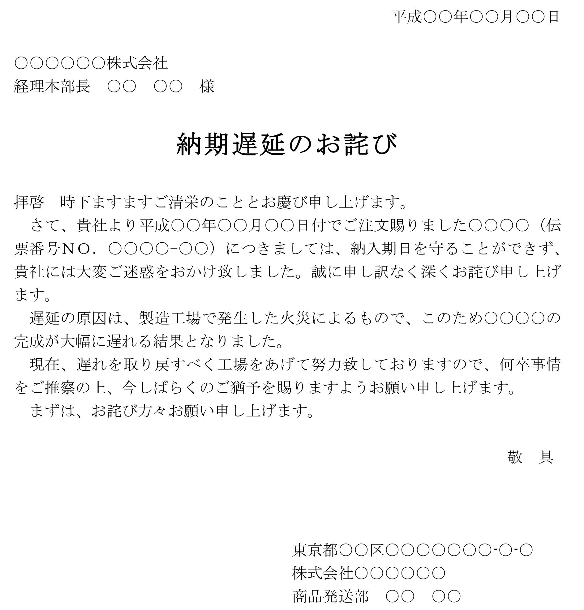 お詫び状(納期遅延)02