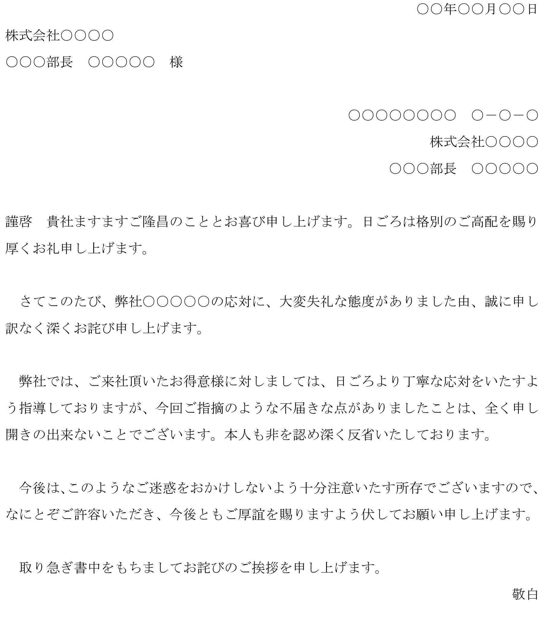 お詫び状(用途不問)01