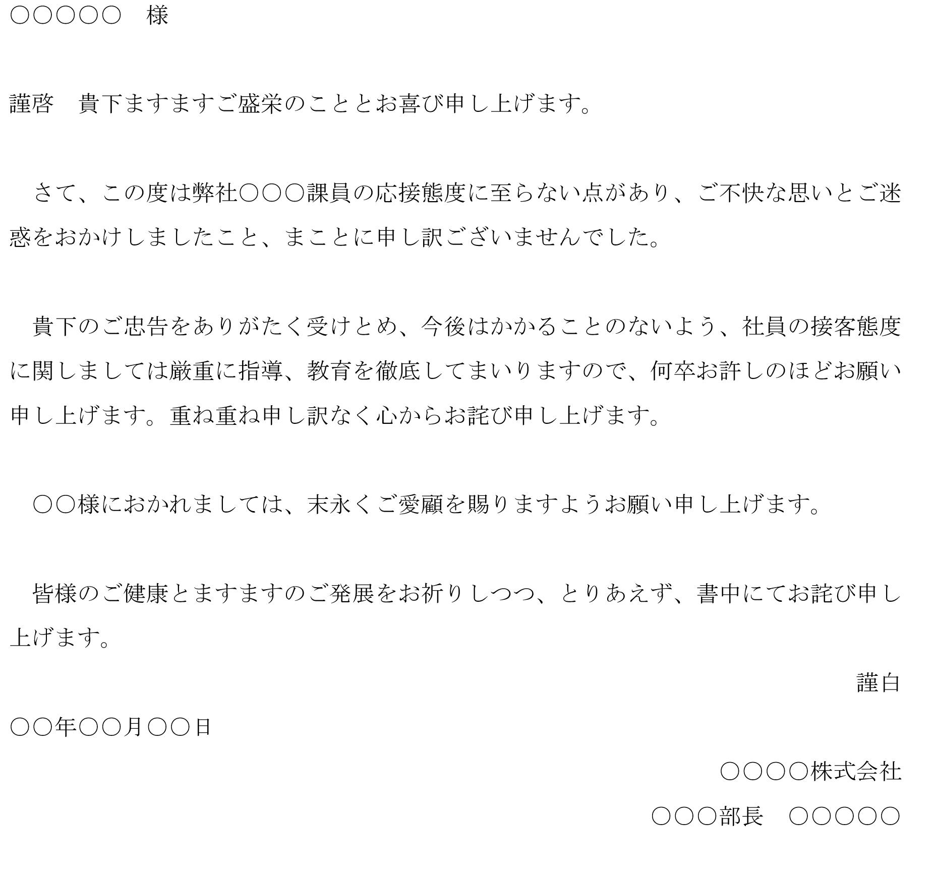 お詫び状(用途不問)02