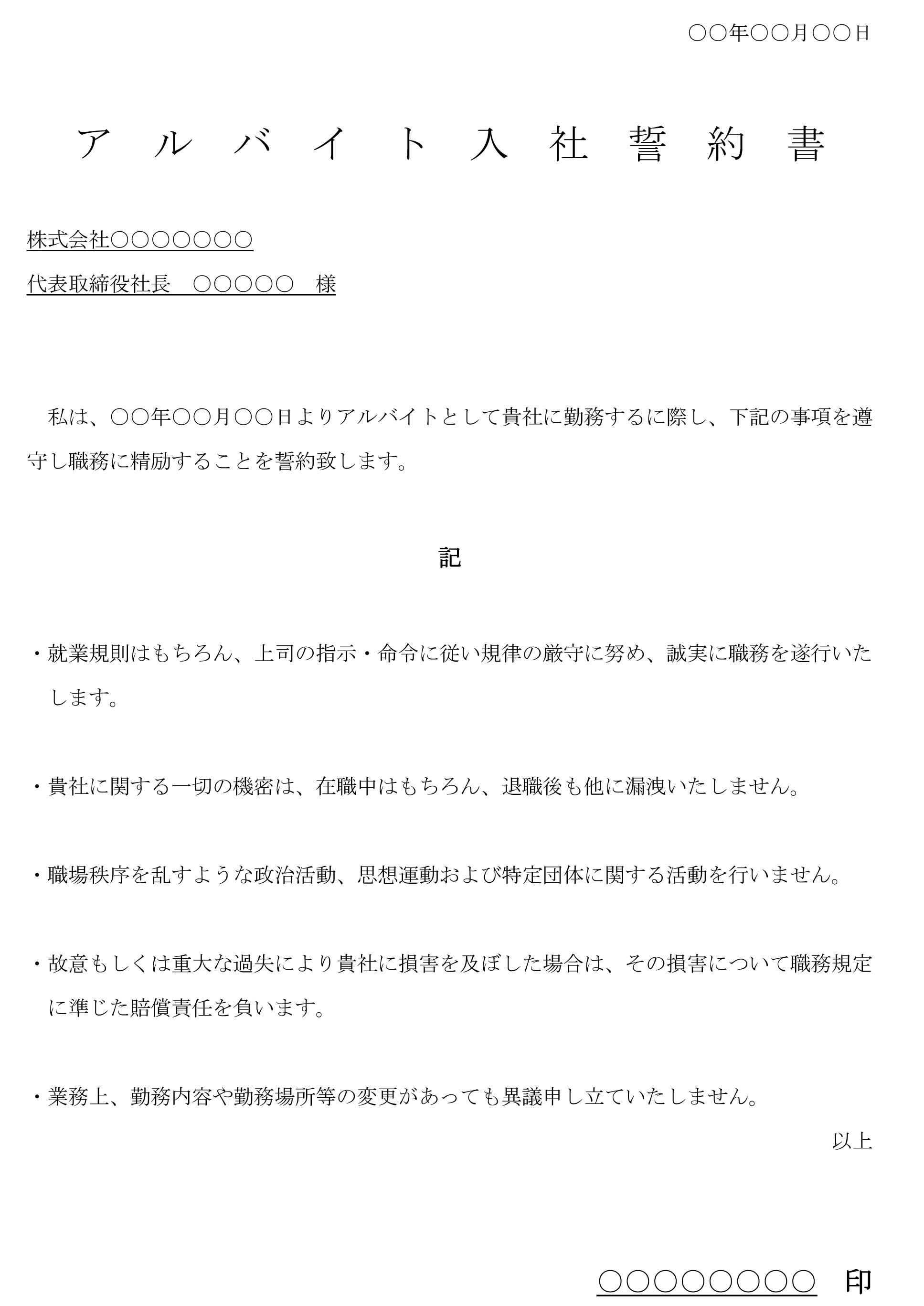 アルバイト入社誓約書01