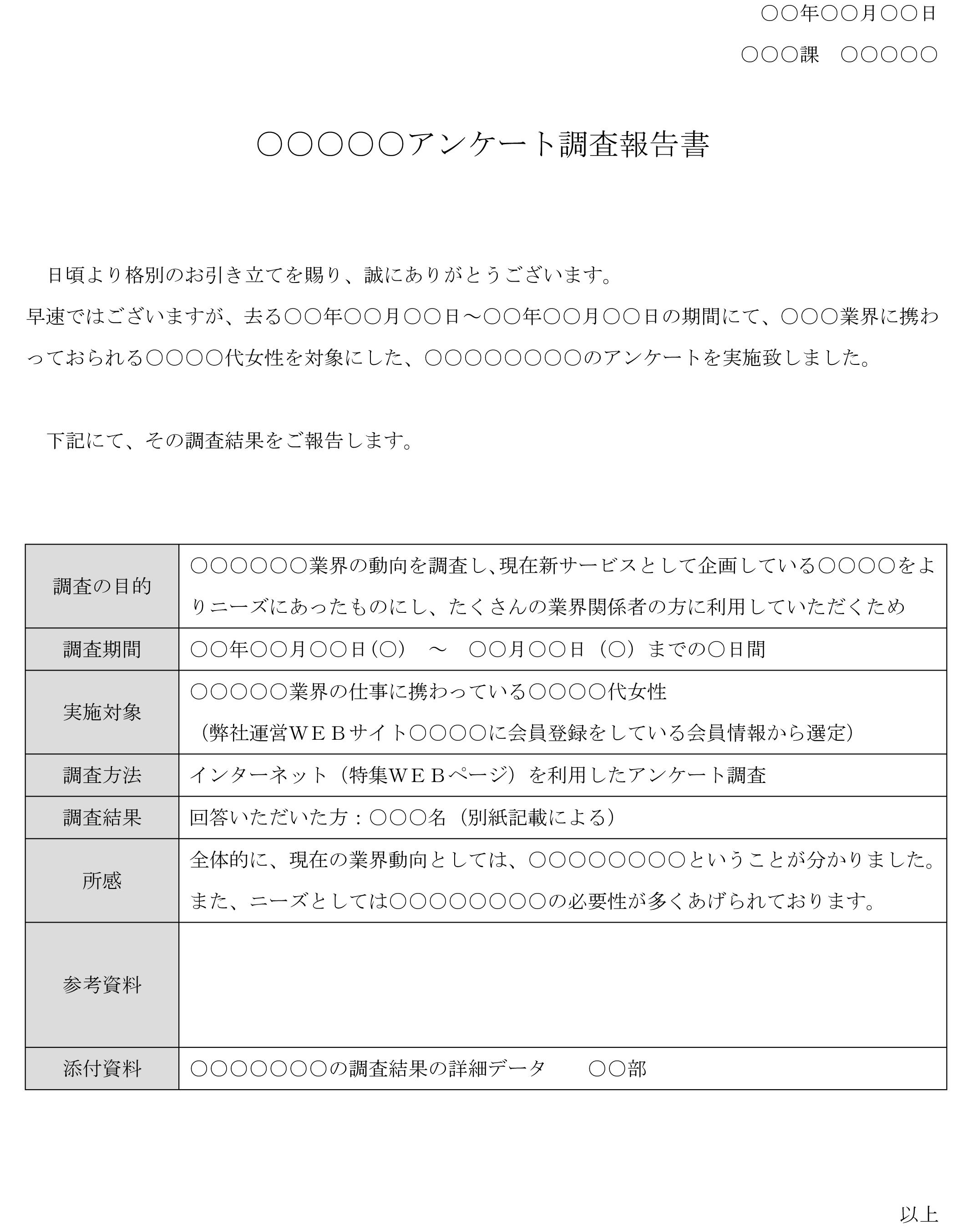 アンケート調査報告書01