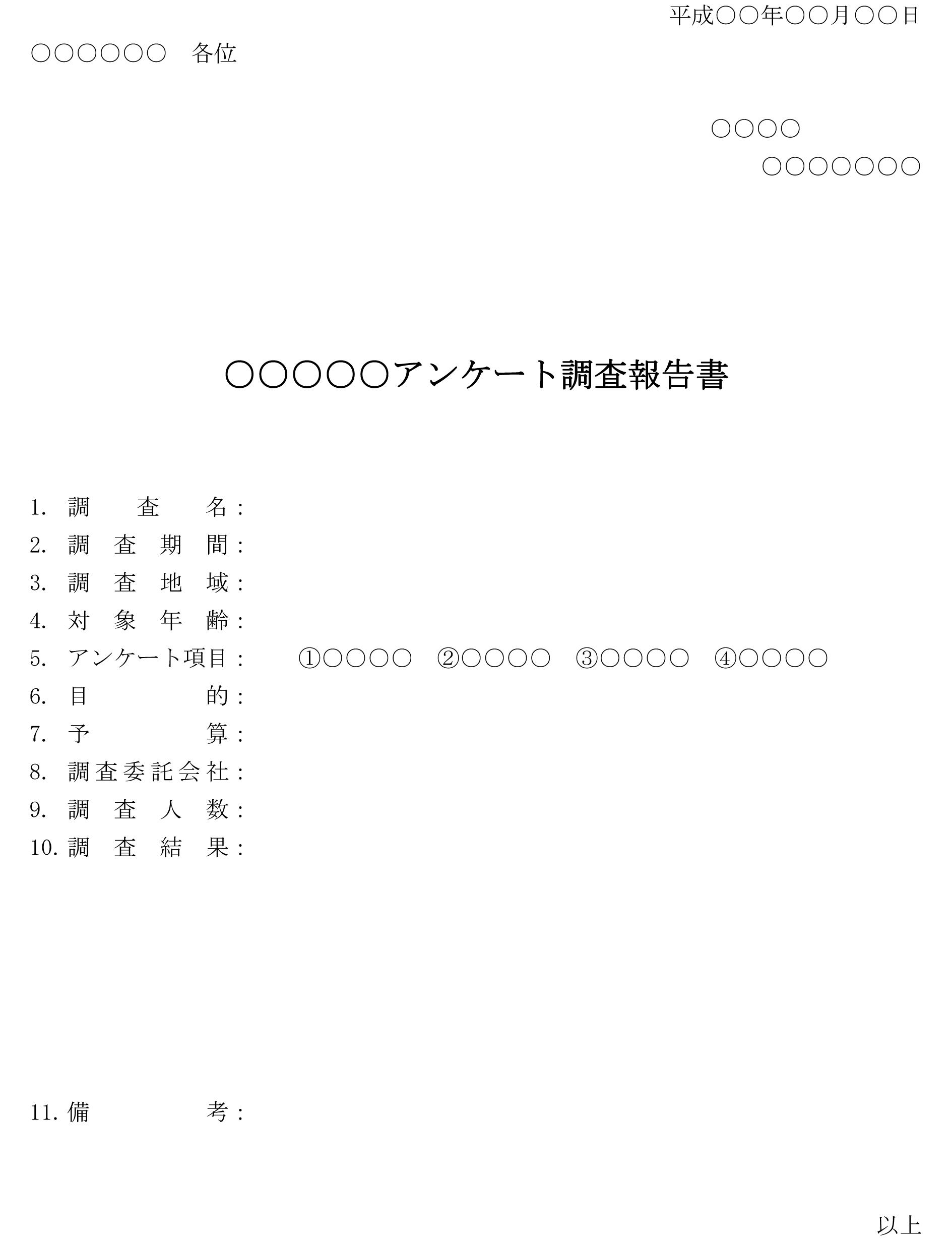 アンケート調査報告書02