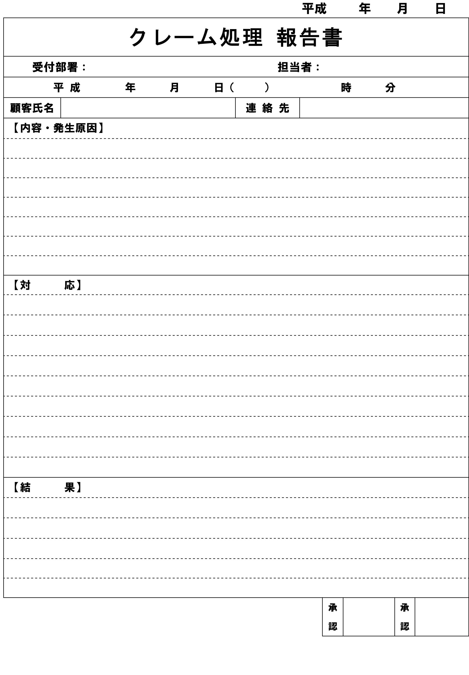 クレーム処理報告書04