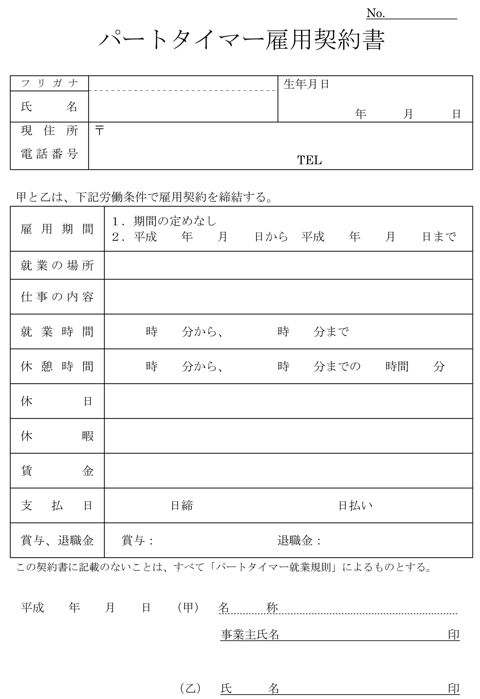 パートタイマー雇用契約書