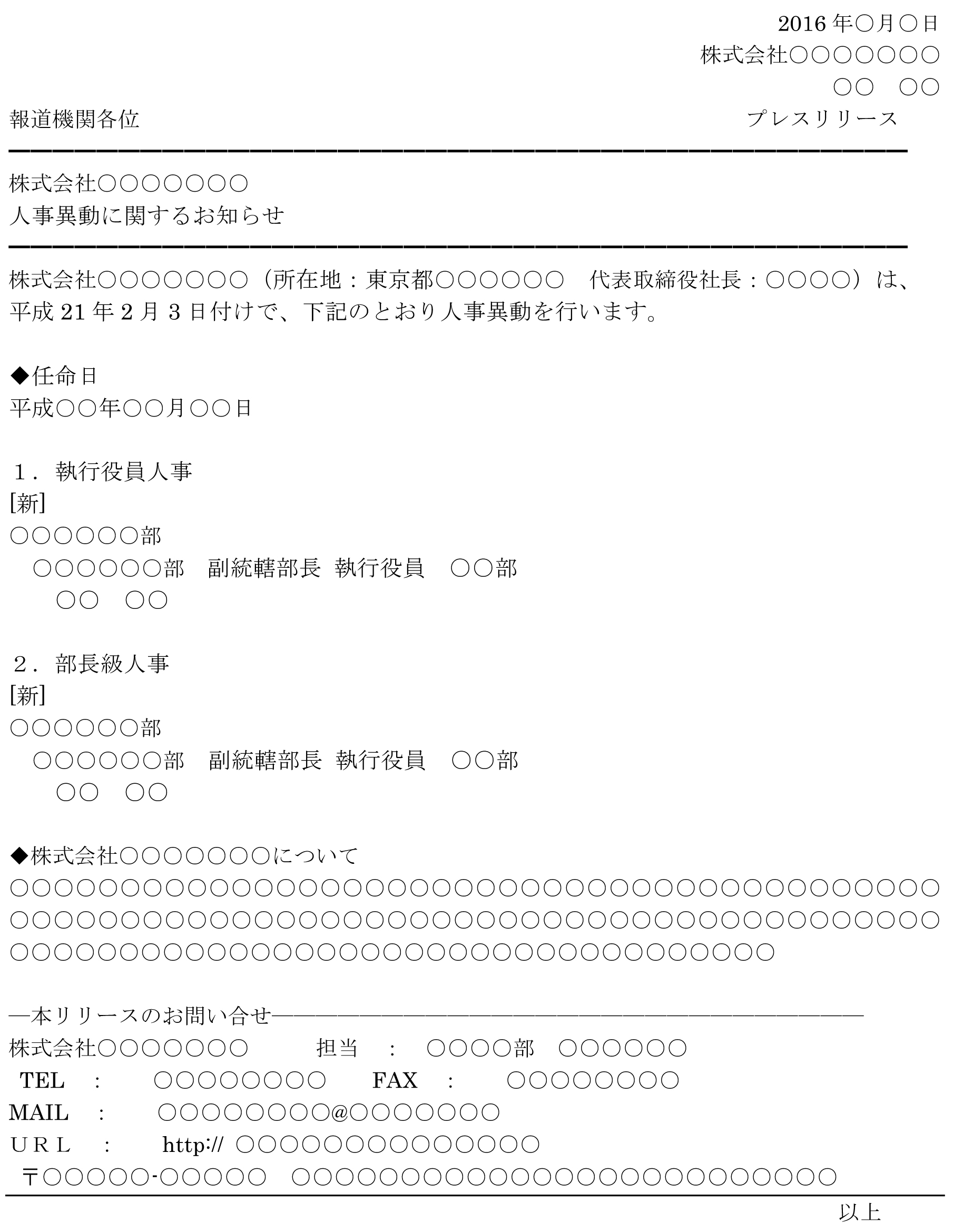 プレスリリース(人事異動)