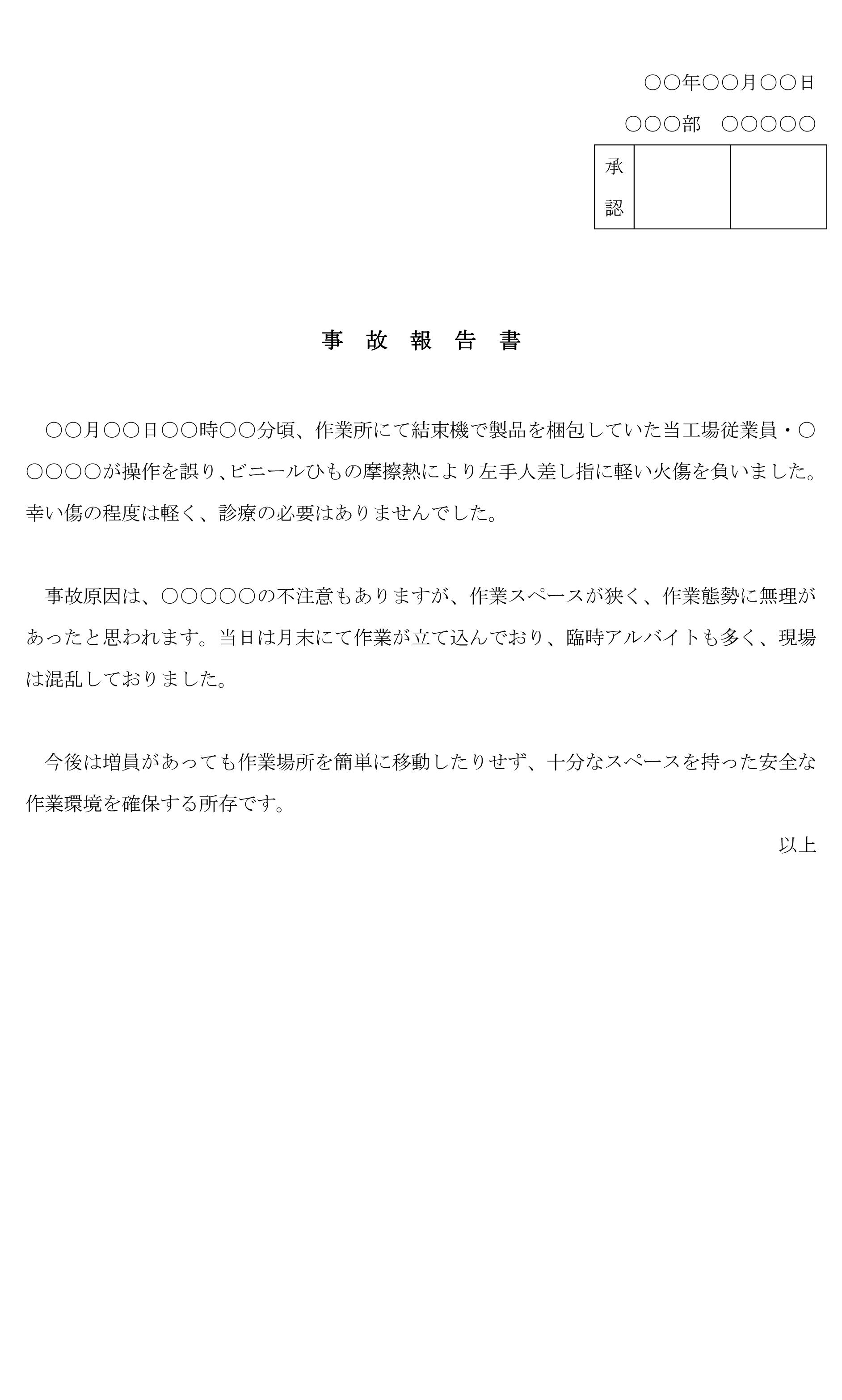 事故報告書02