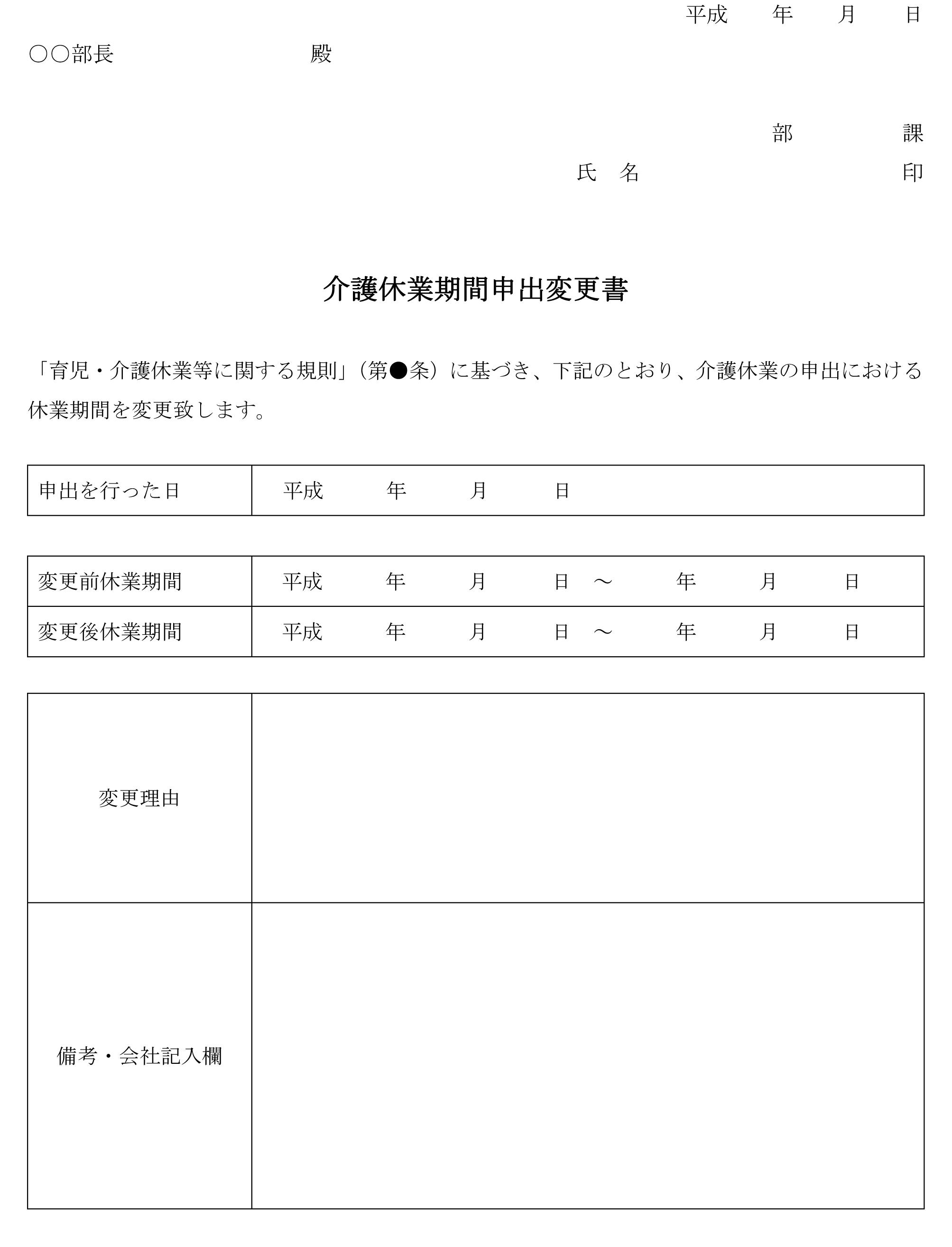 介護休業期間申出変更書02