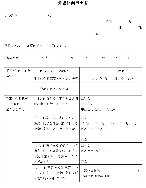 介護休業申出書01