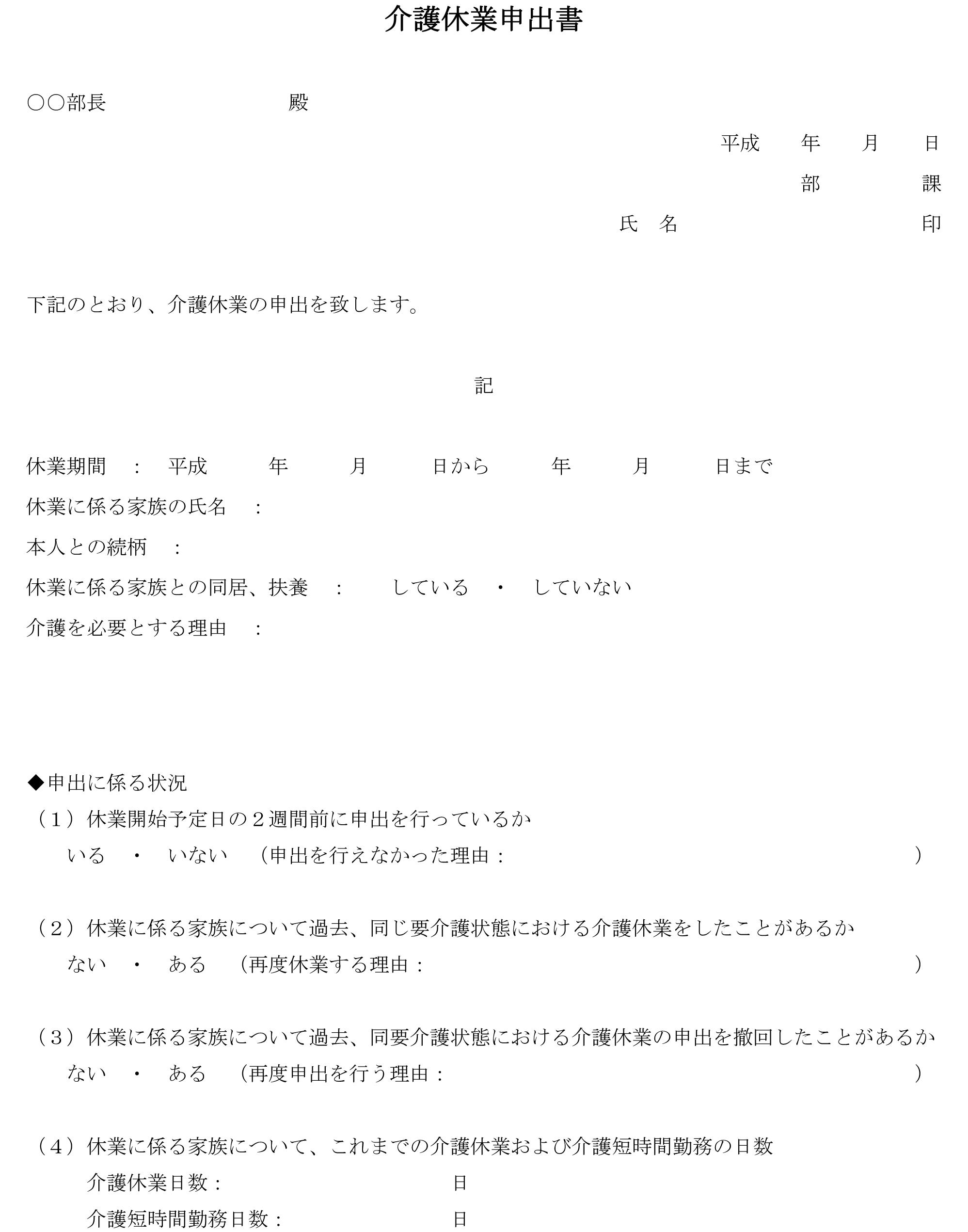 介護休業申出書02