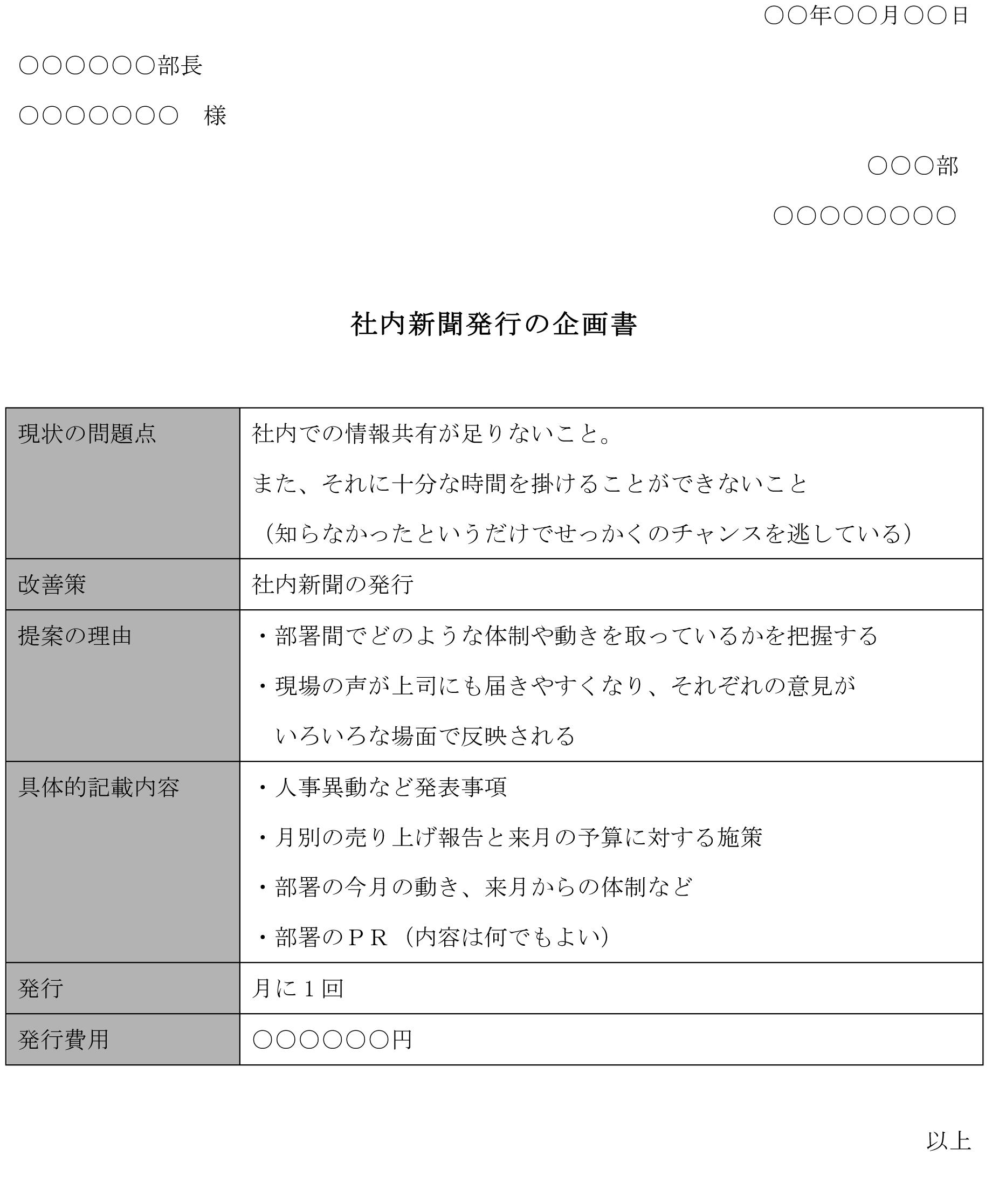 企画書(社内新聞発行)