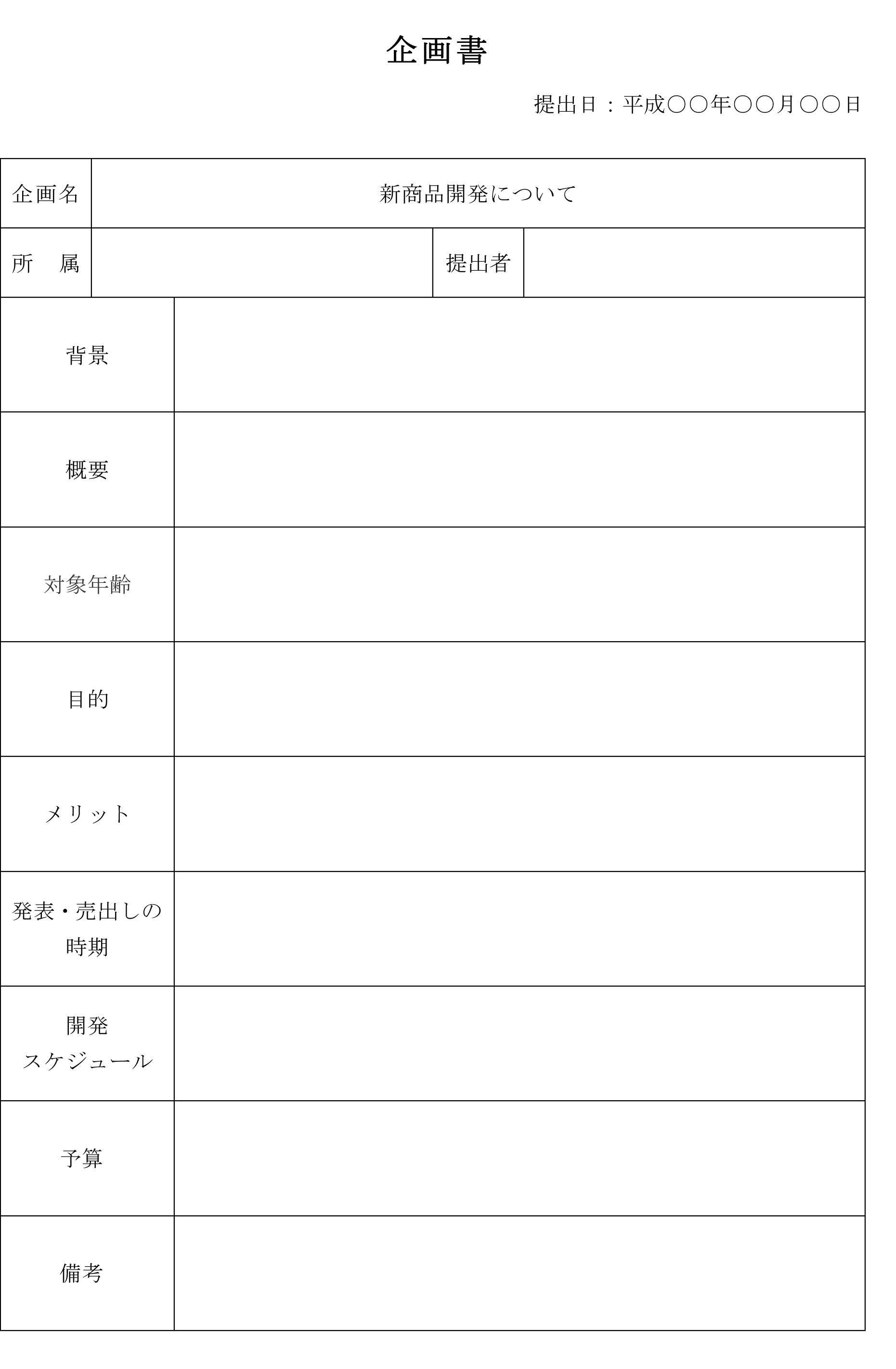 企画書01