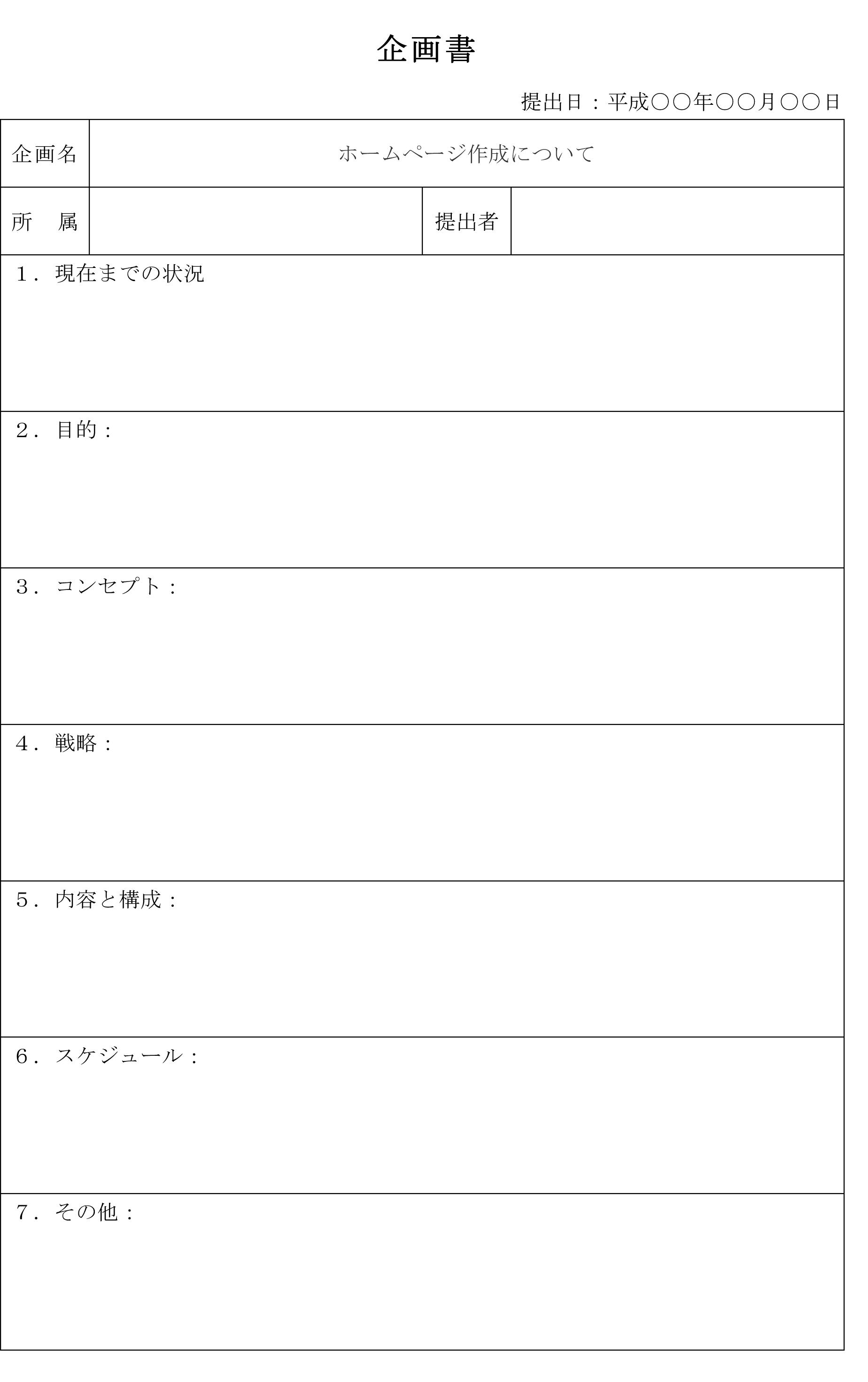 企画書02