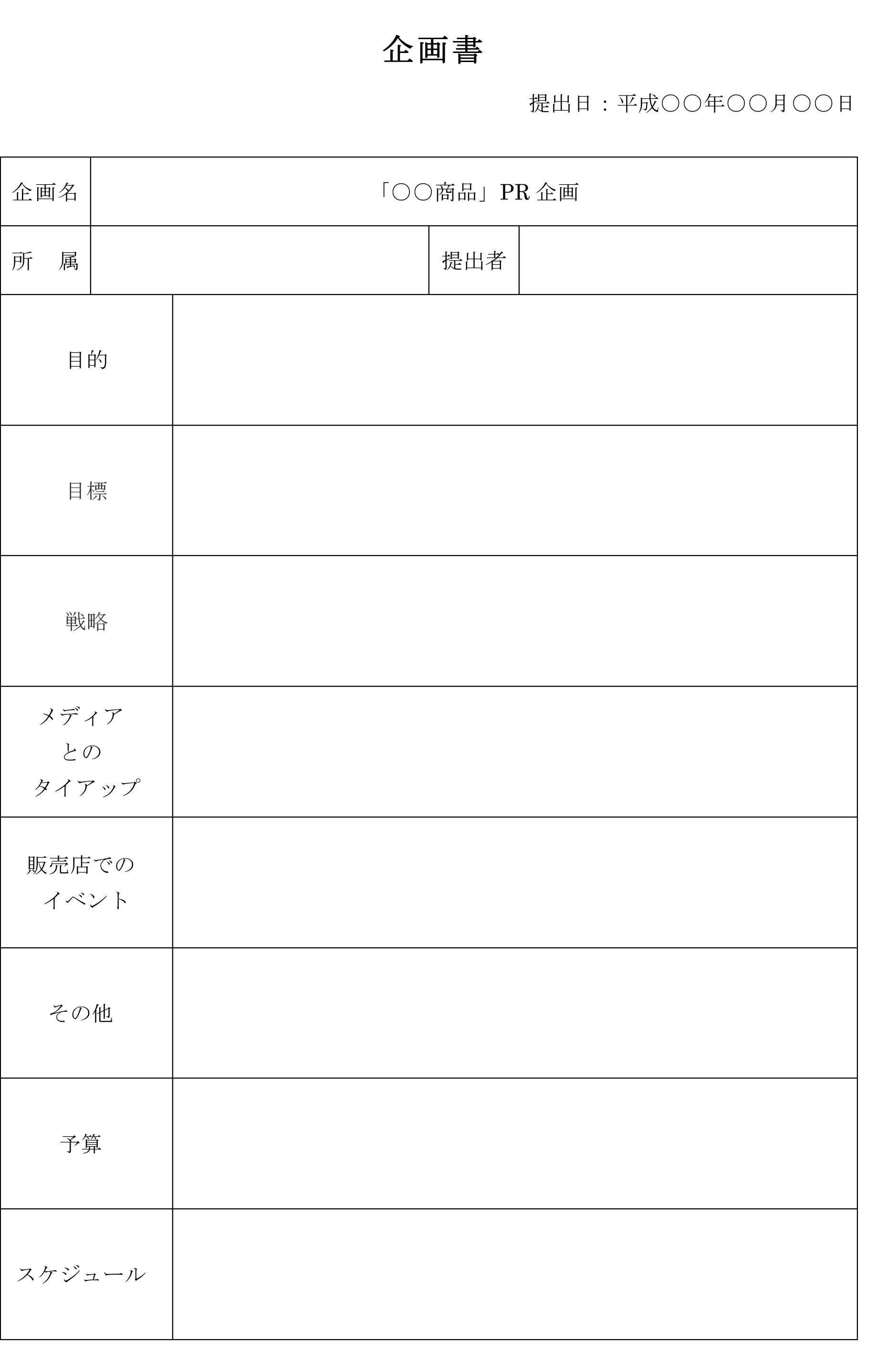 企画書03