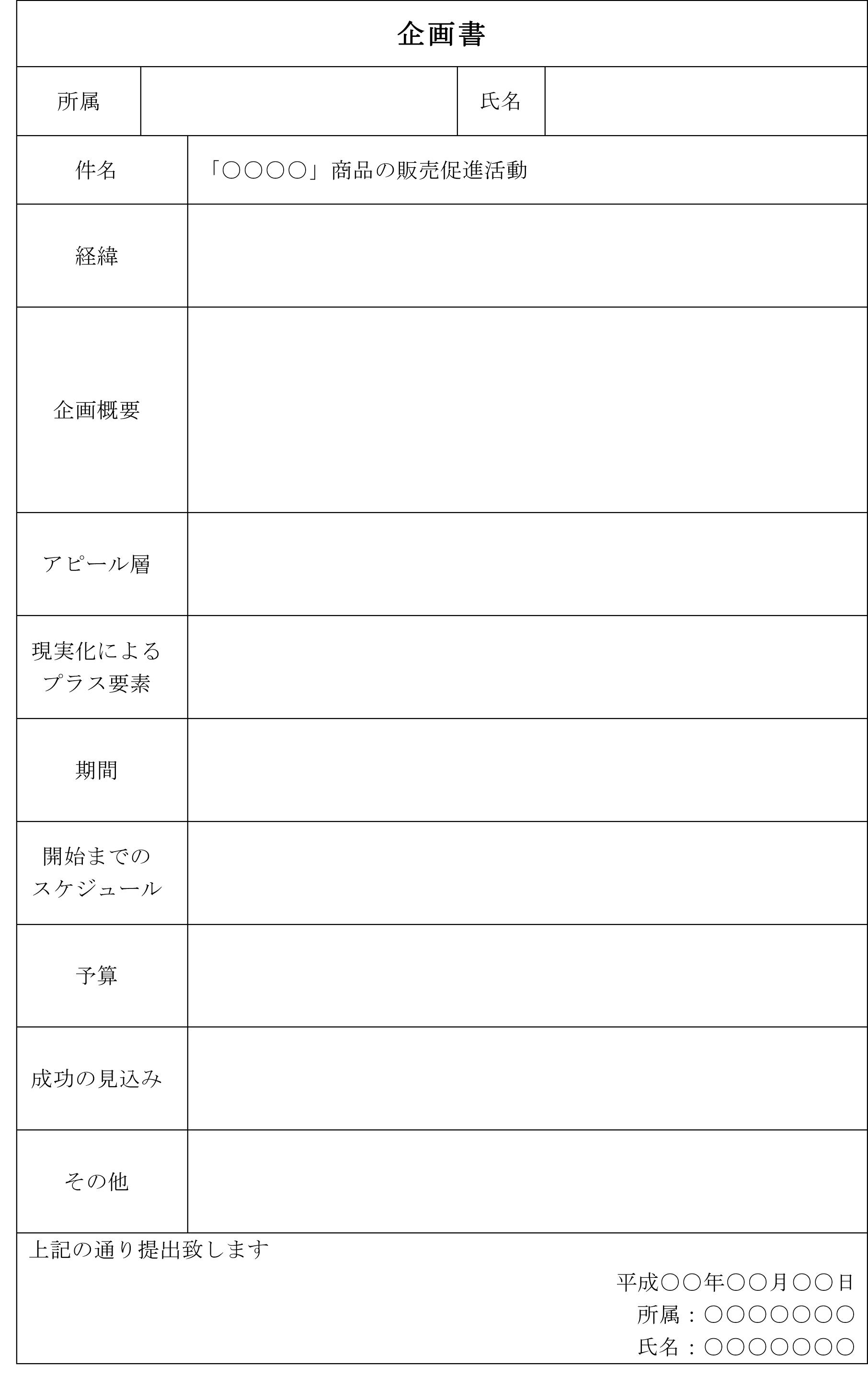企画書05