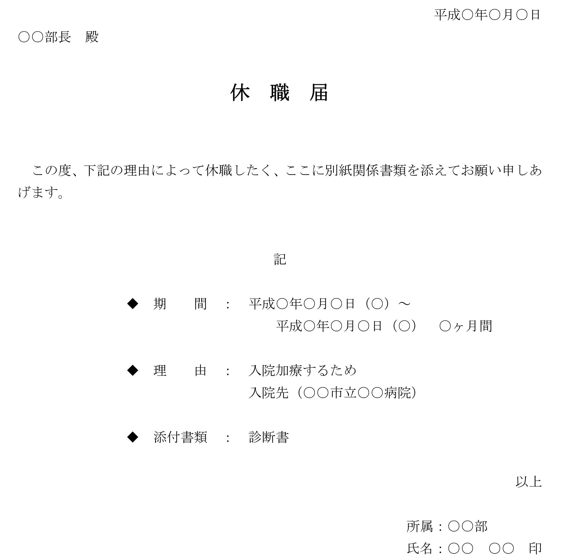 休職届02