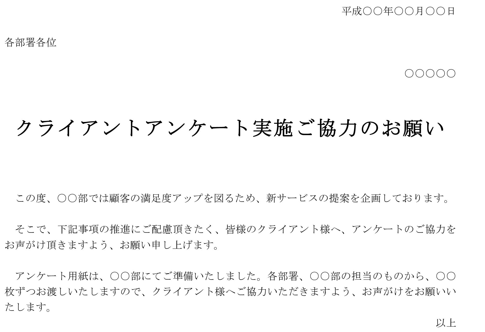 依頼状(アンケート協力)01