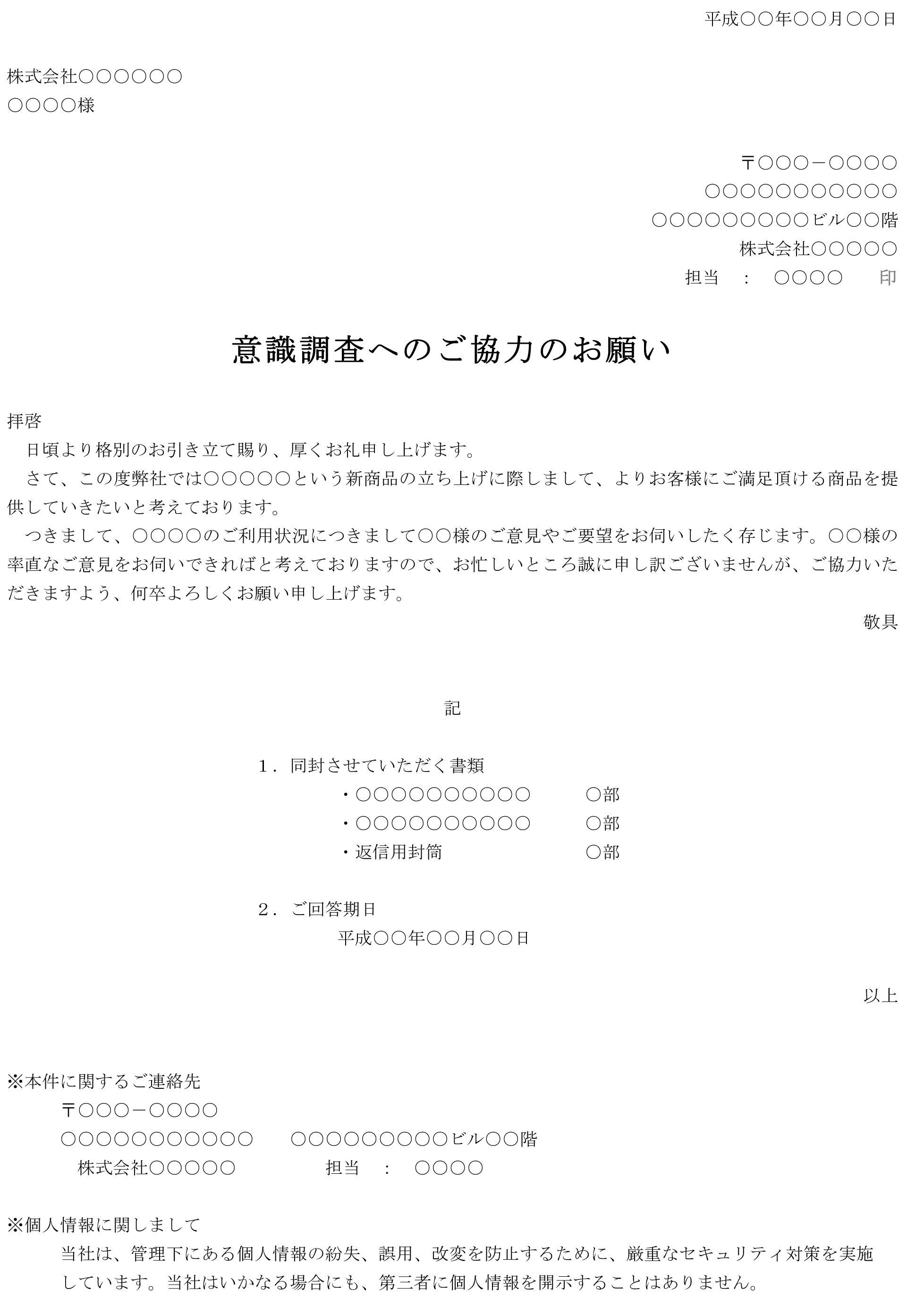 依頼状(アンケート協力)02