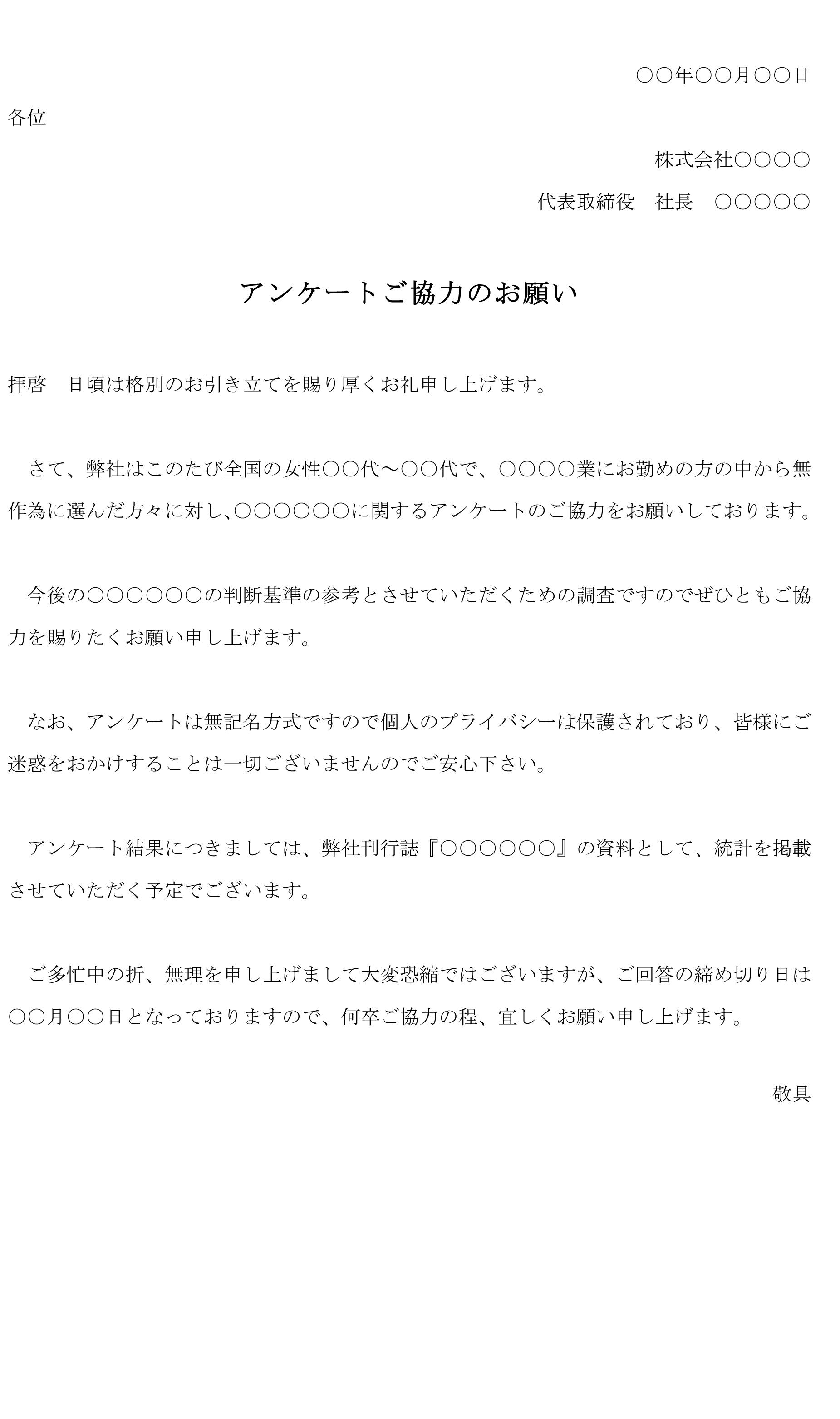 依頼状(アンケート協力)03