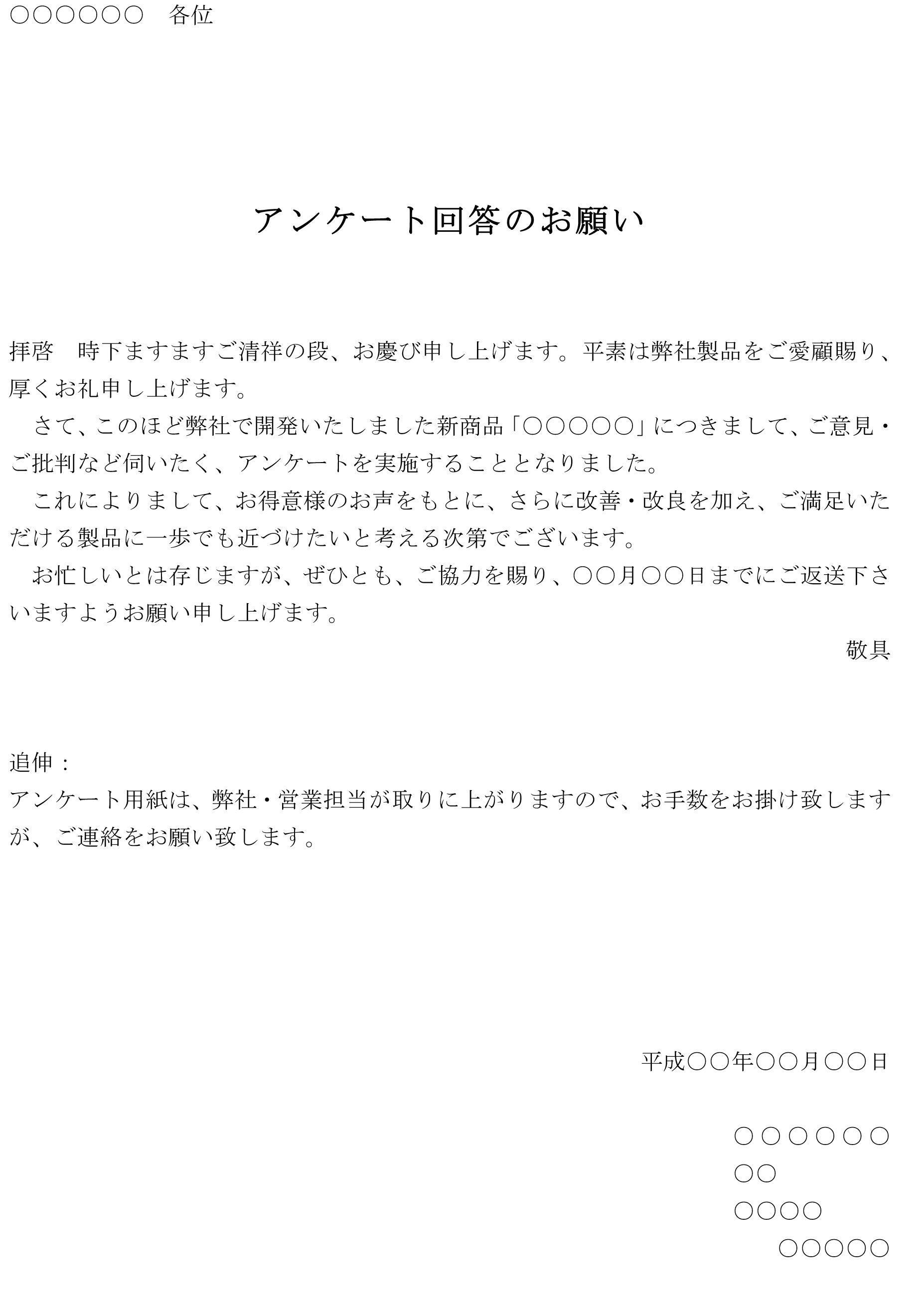 依頼状(アンケート協力)04