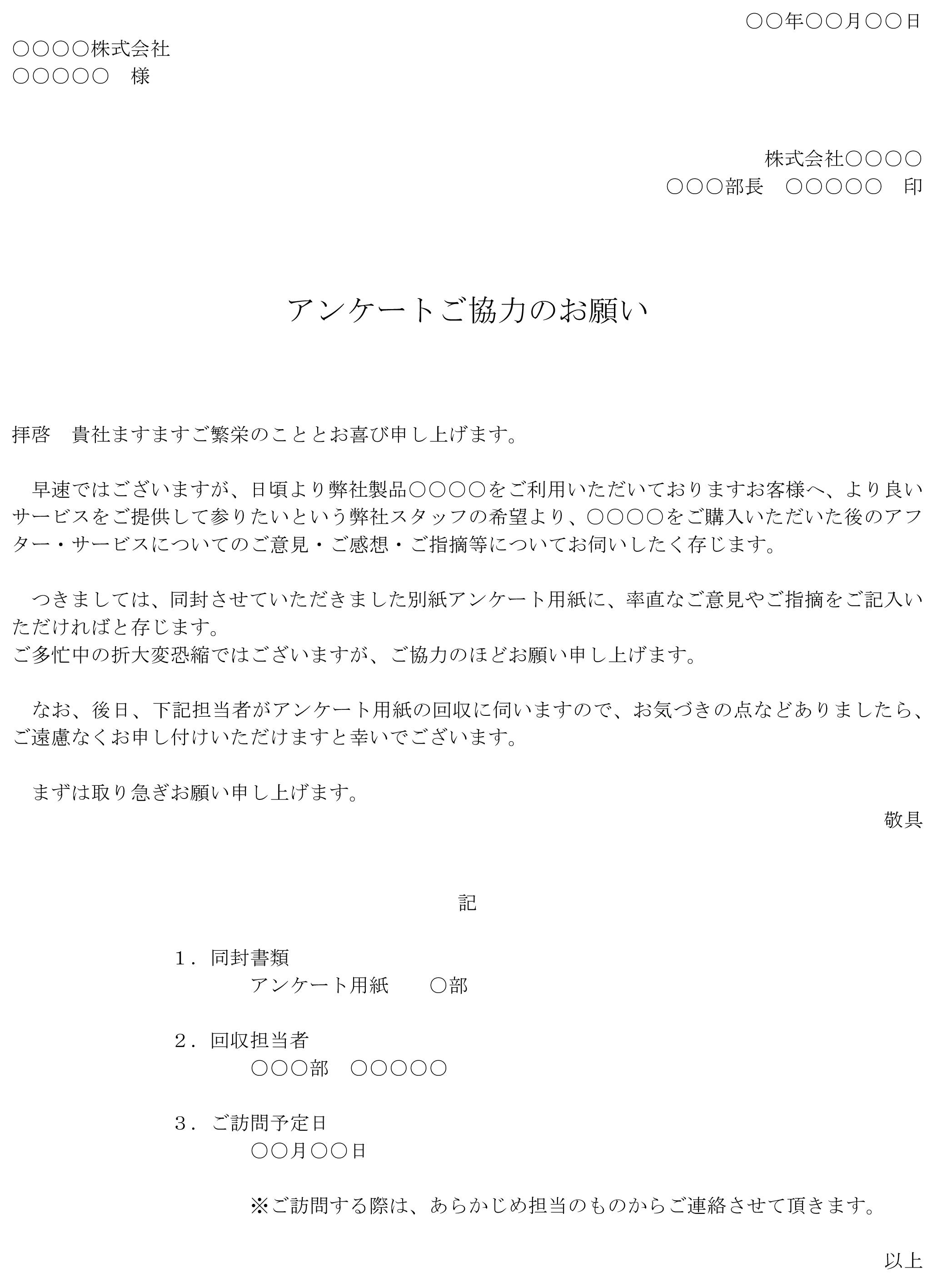 依頼状(アンケート協力)05