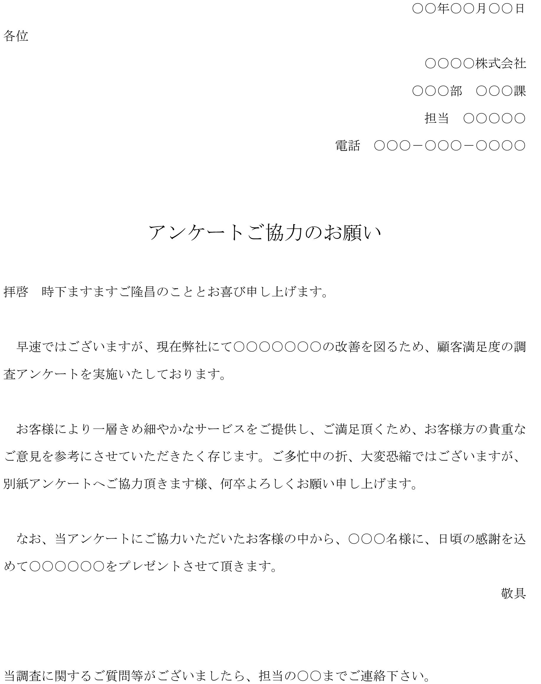 依頼状(アンケート協力)06