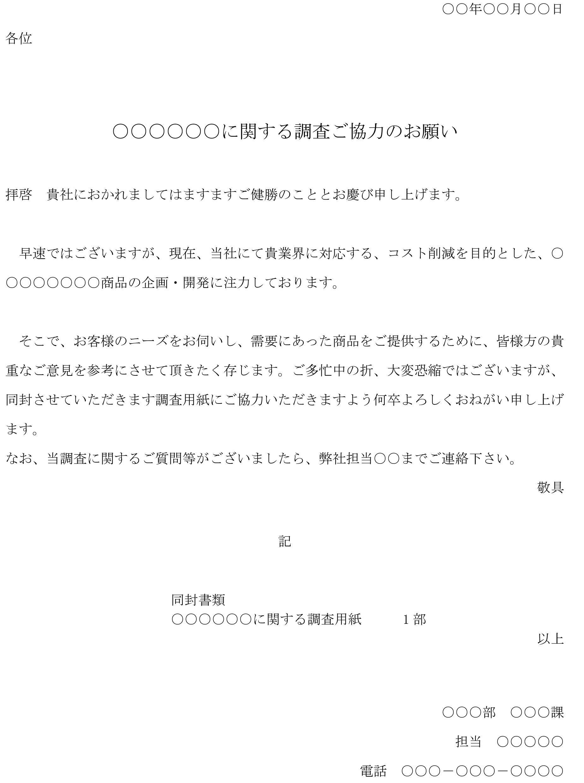 依頼状(アンケート協力)07
