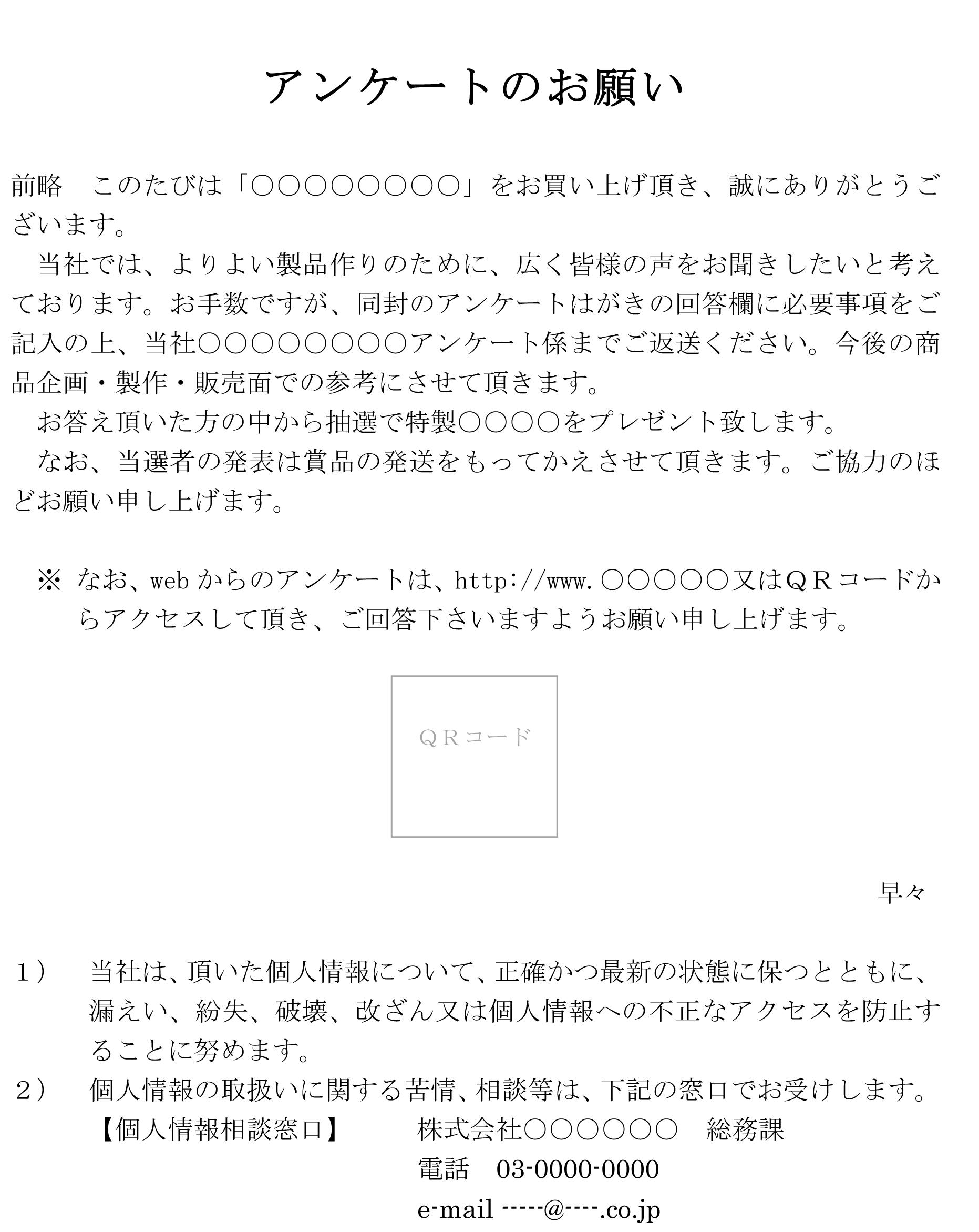依頼状(アンケート協力)08
