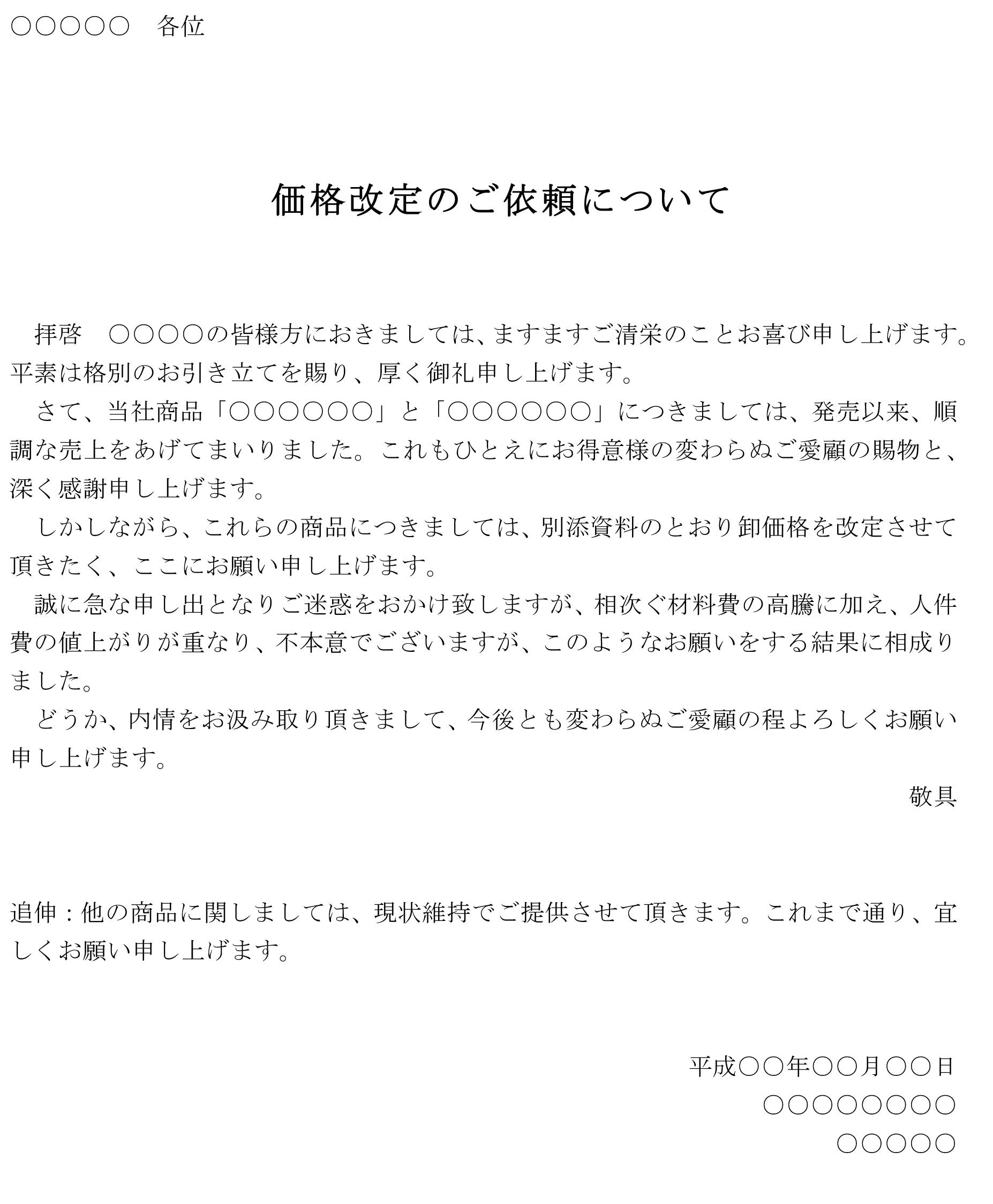 依頼状(価格改定)01
