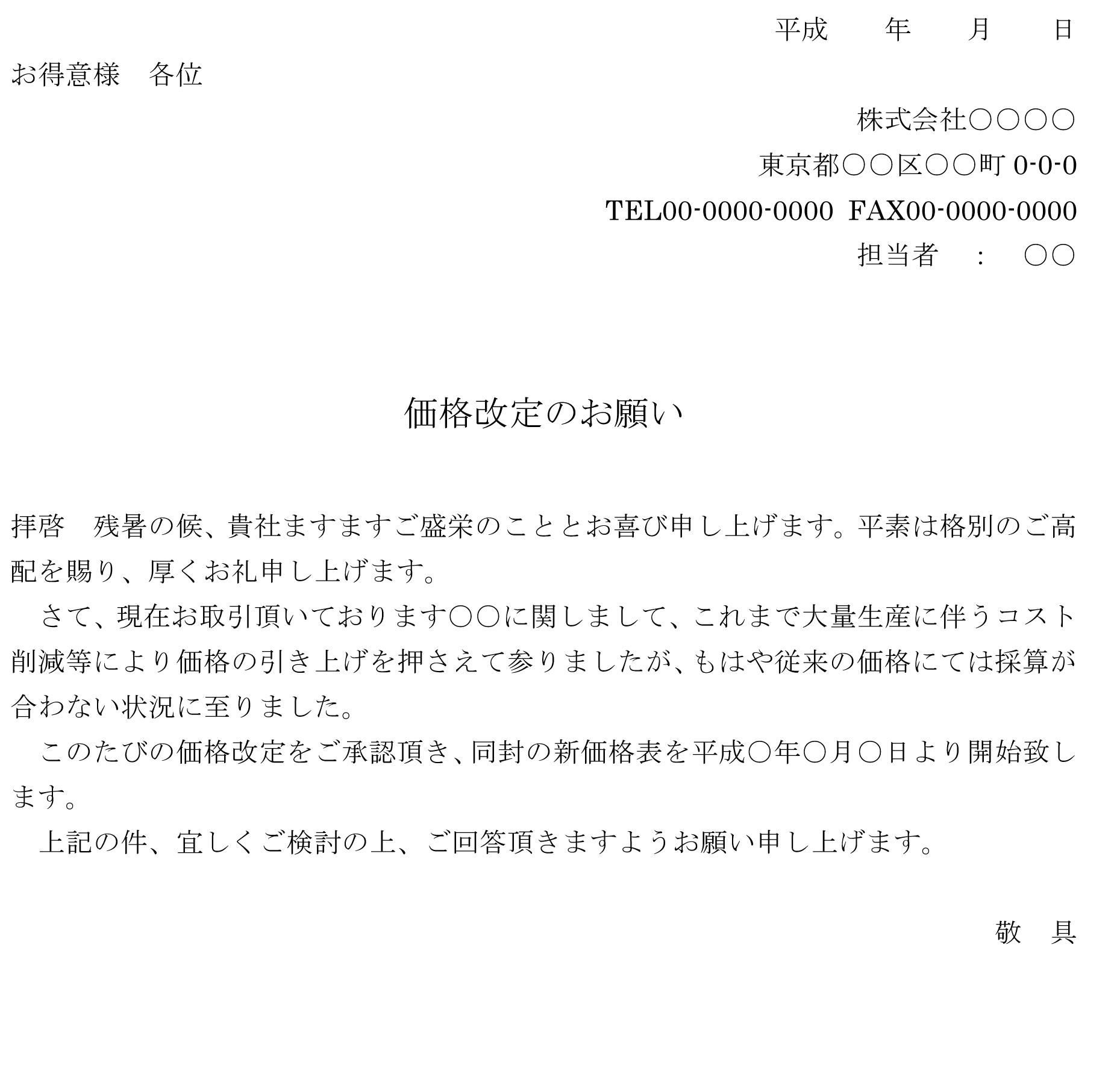 依頼状(価格改定)02