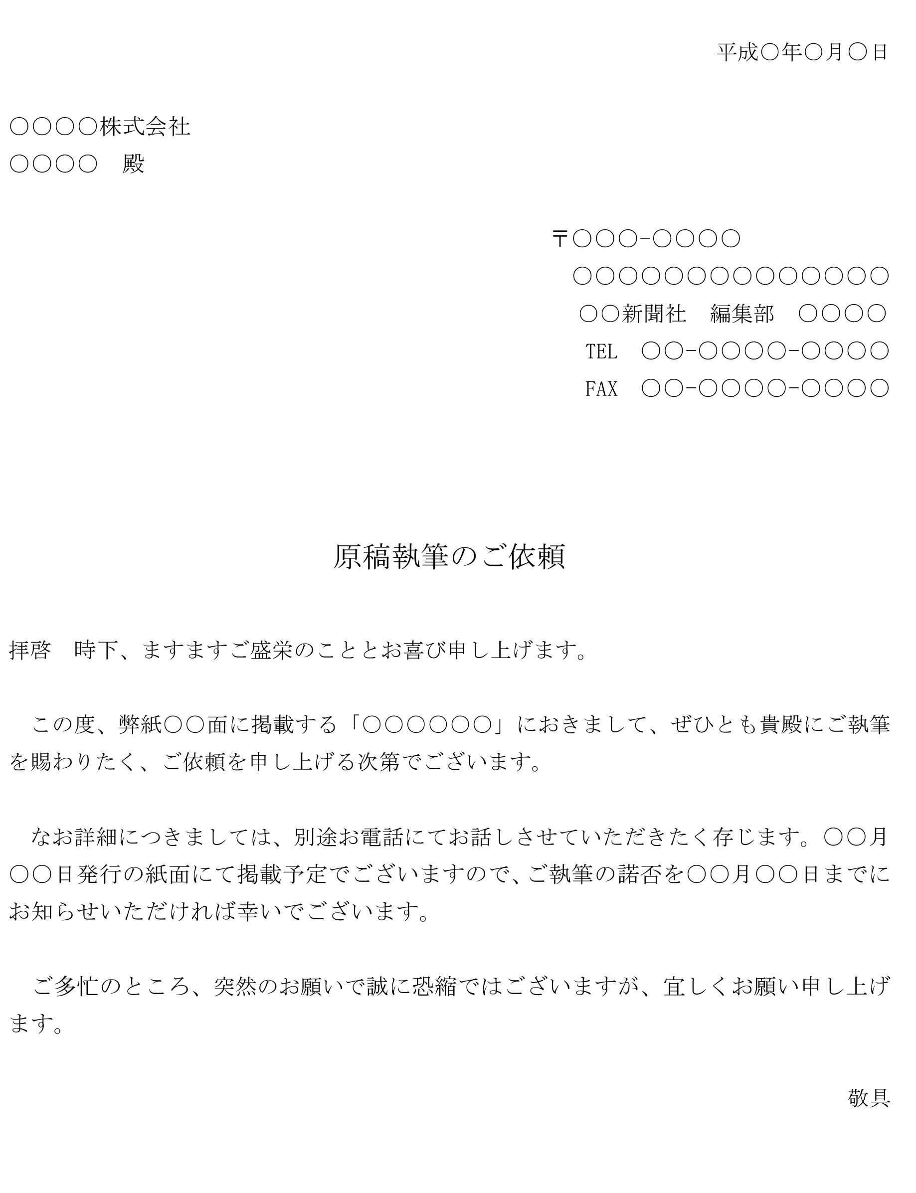 依頼状(原稿執筆)02