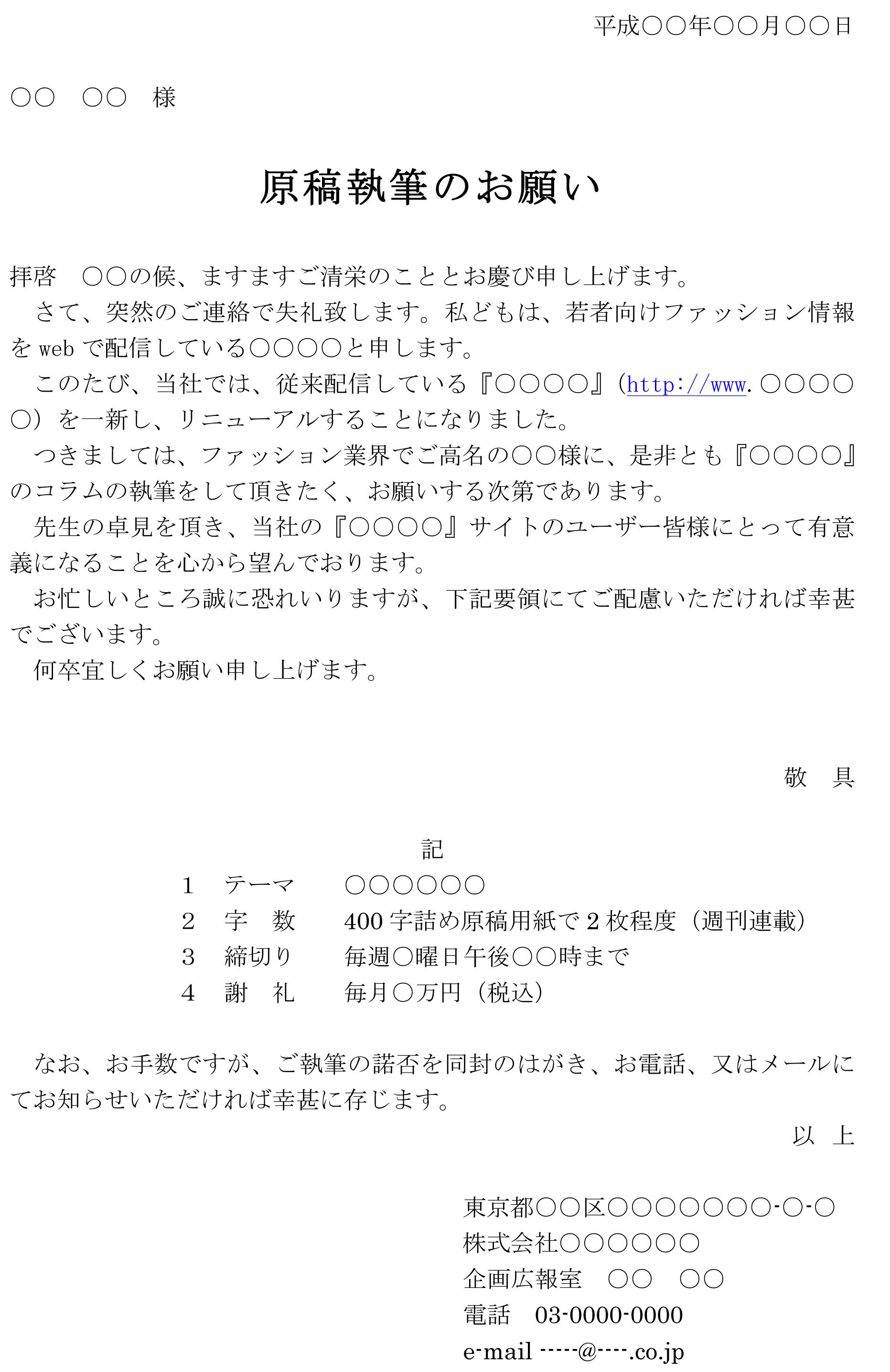 依頼状(原稿執筆)03