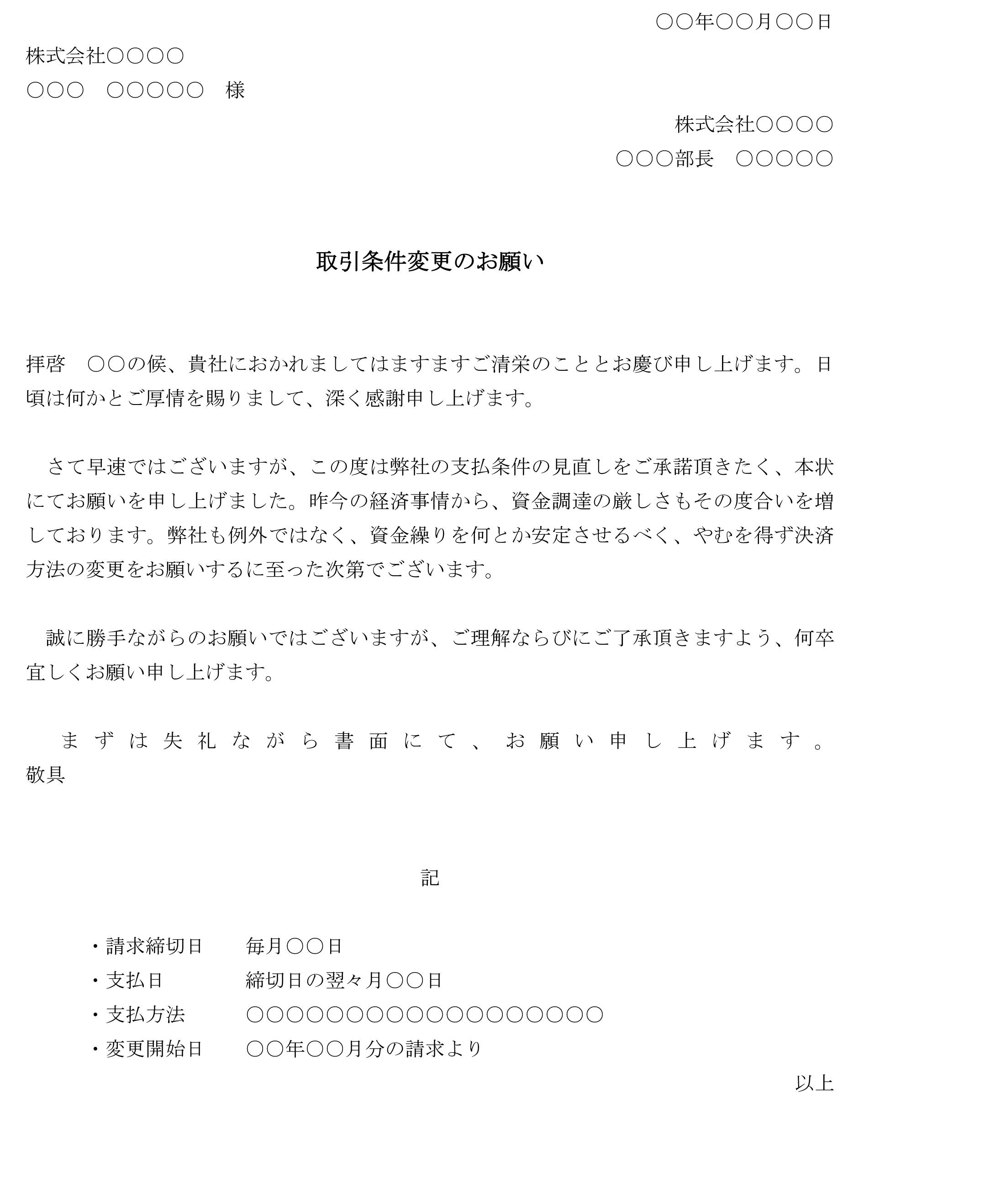依頼状(取引条件の変更)01