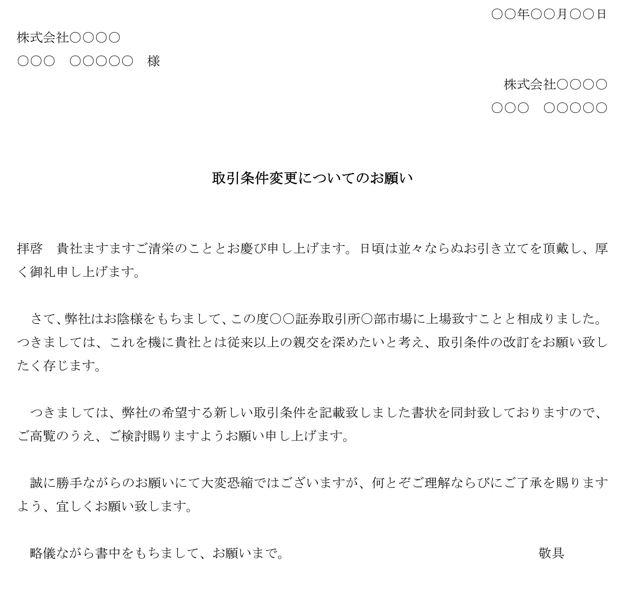 依頼状(取引条件の変更)02