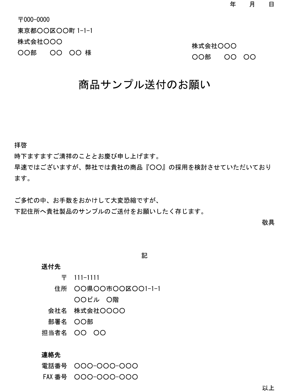 依頼状(商品サンプル送付)