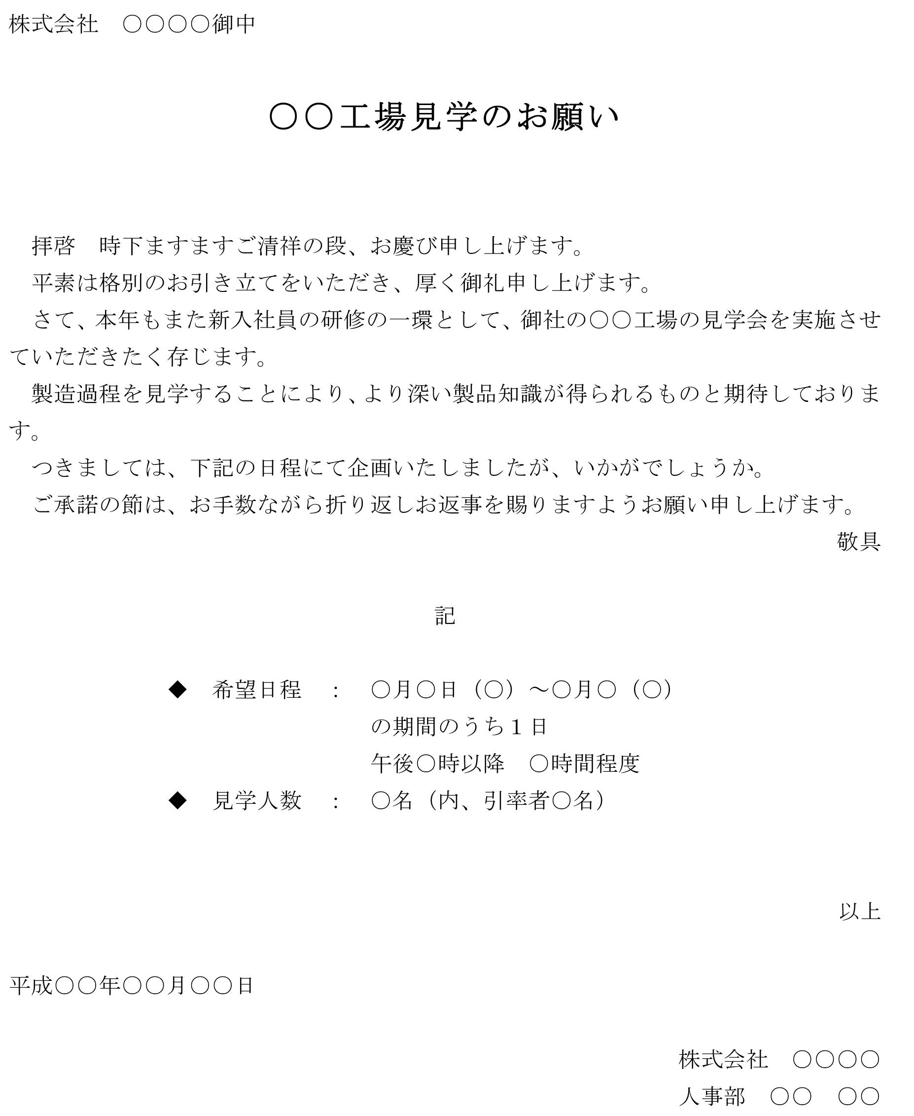 依頼状(工場見学)