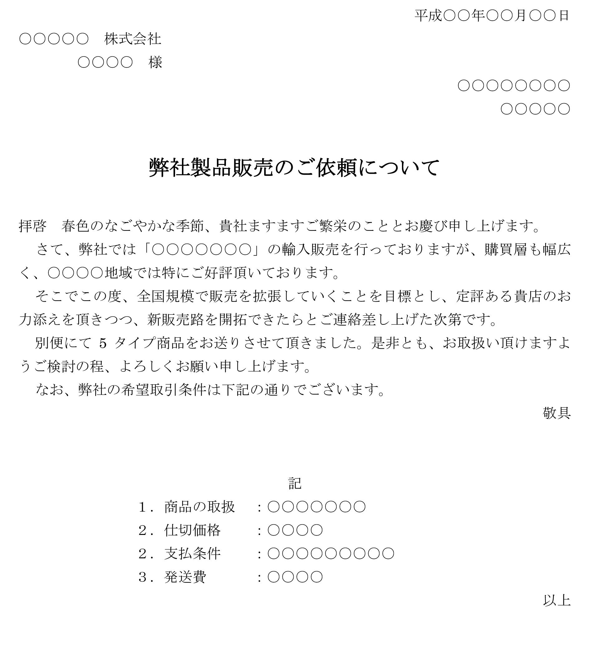 依頼状(製品販売)