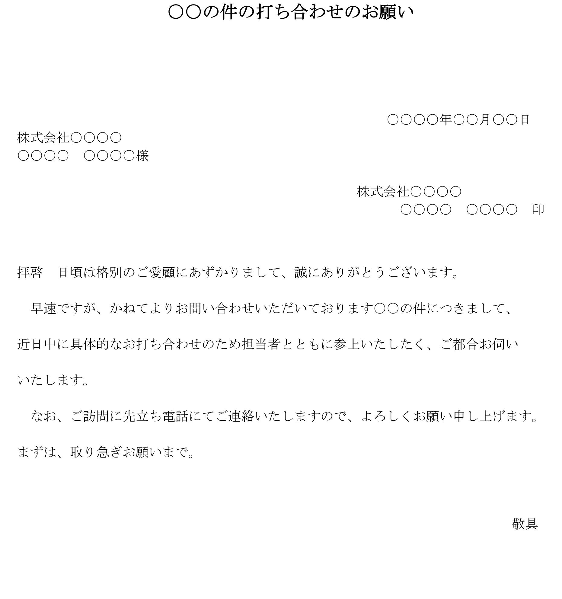 依頼状(打ち合わせのお願い)