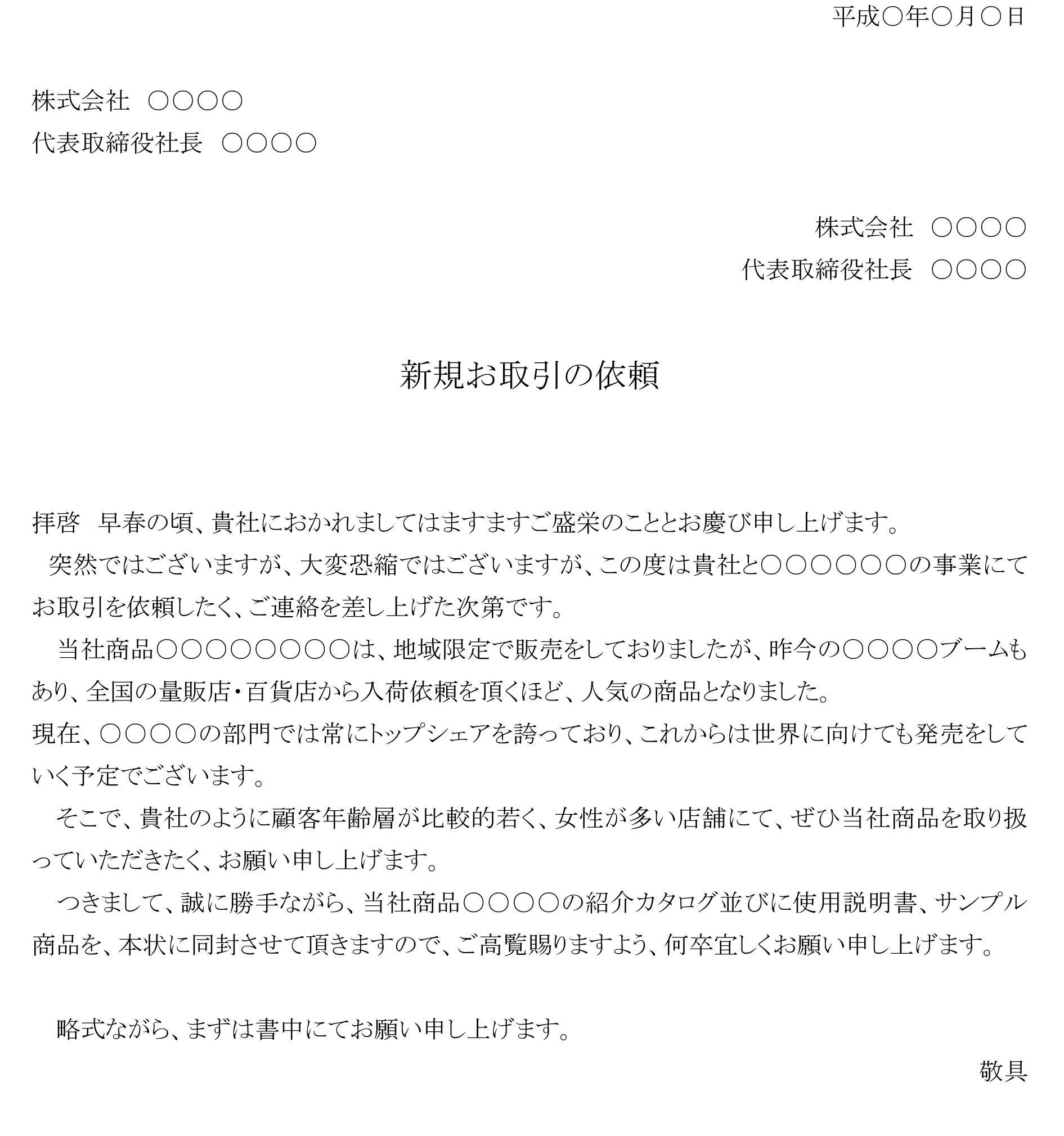 依頼状(新規取引依頼)