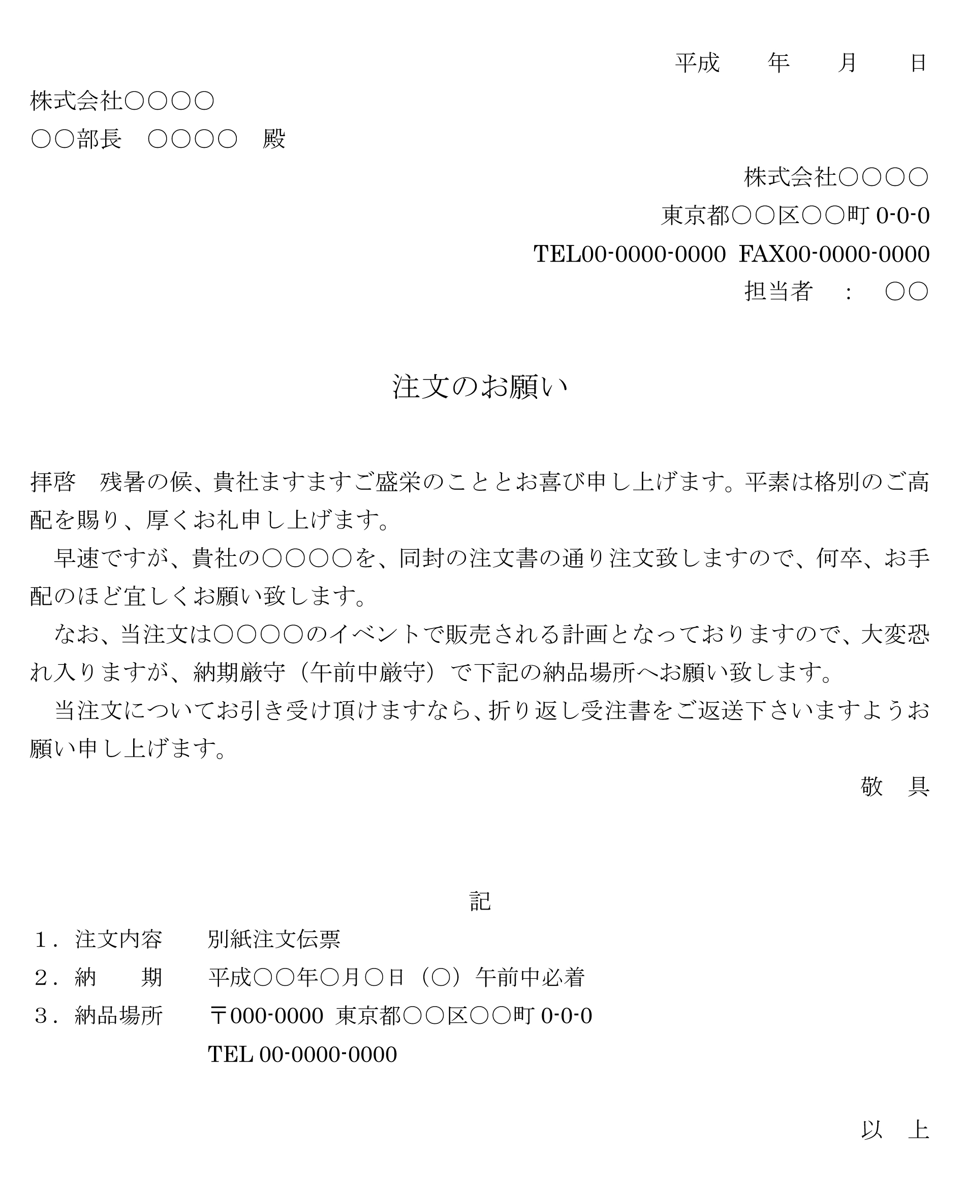 依頼状(注文)
