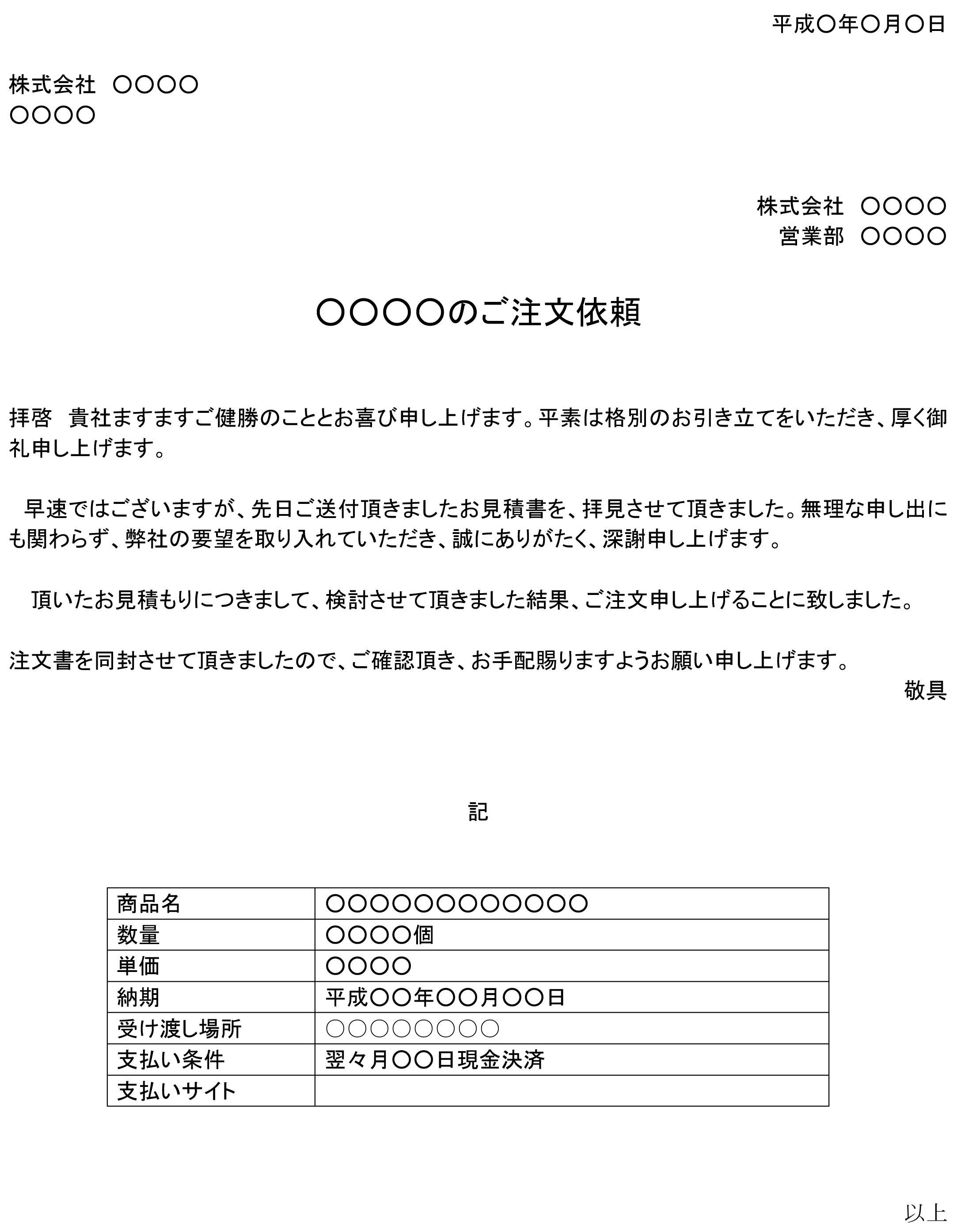 依頼状(注文)02