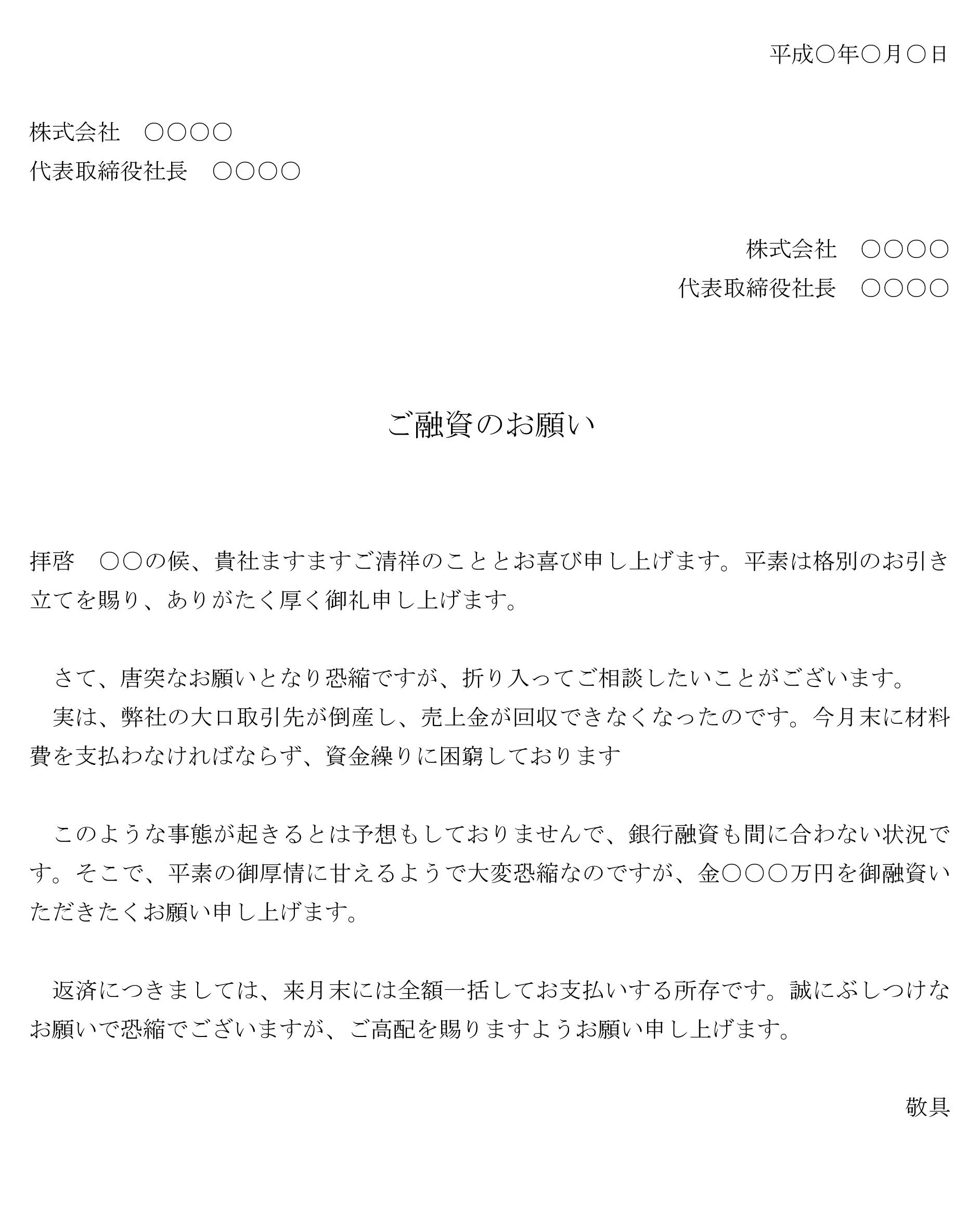依頼状(融資)01