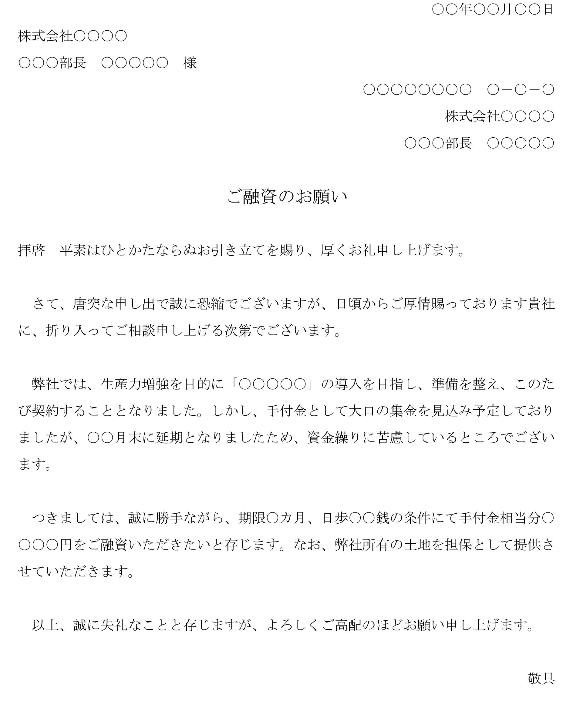 依頼状(融資)02