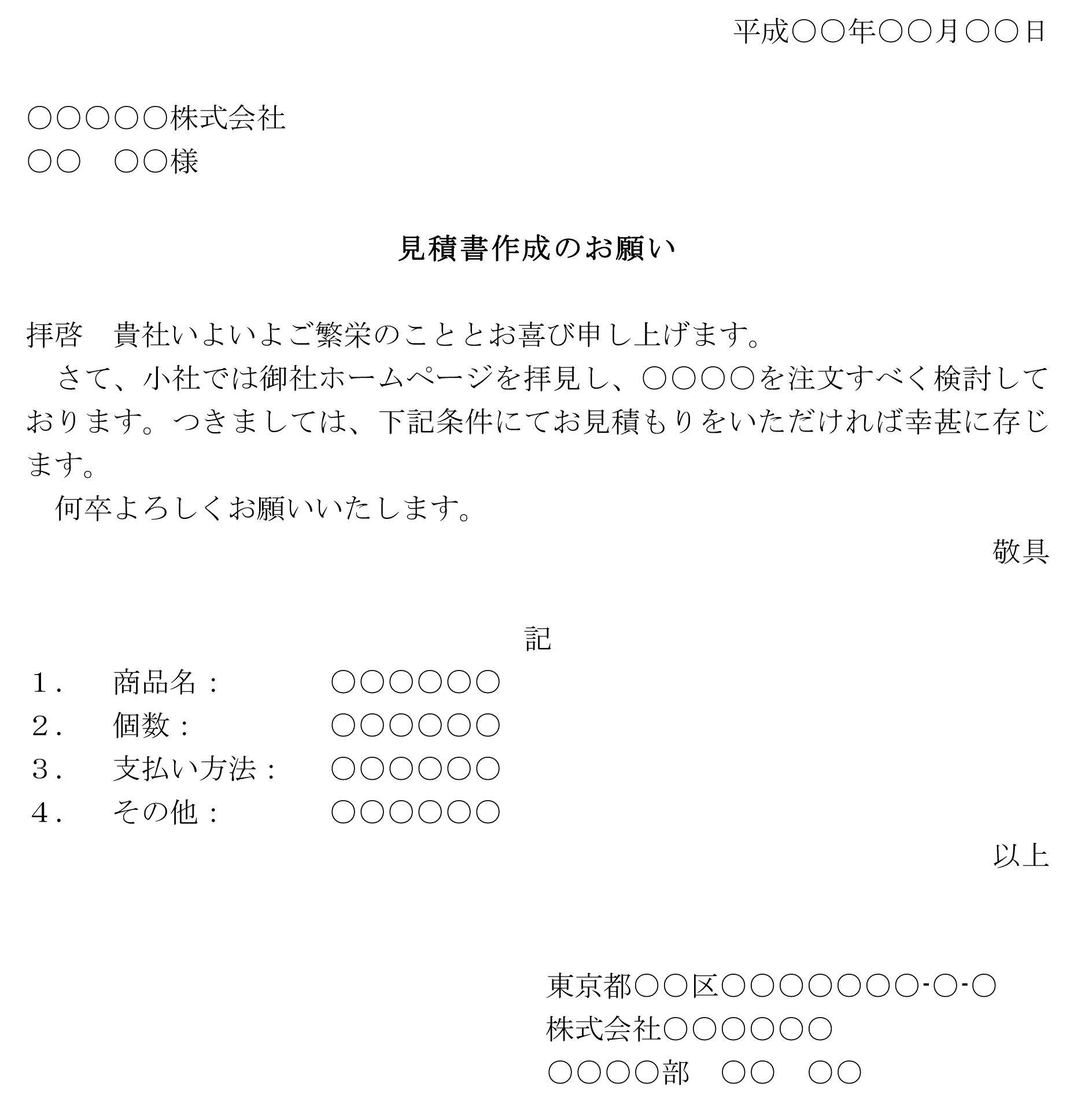 依頼状(見積書作成)