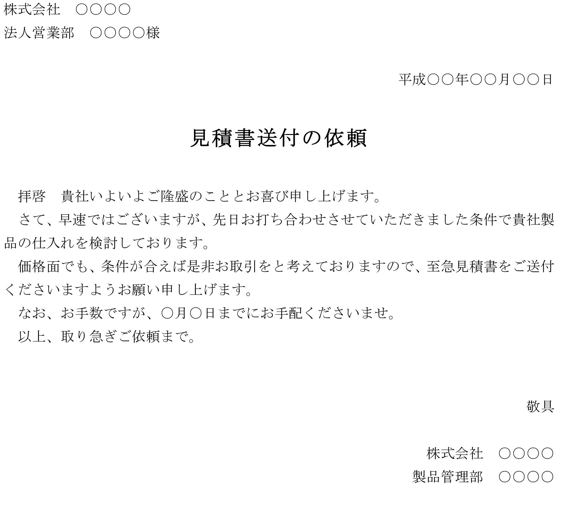 依頼状(見積書送付)01